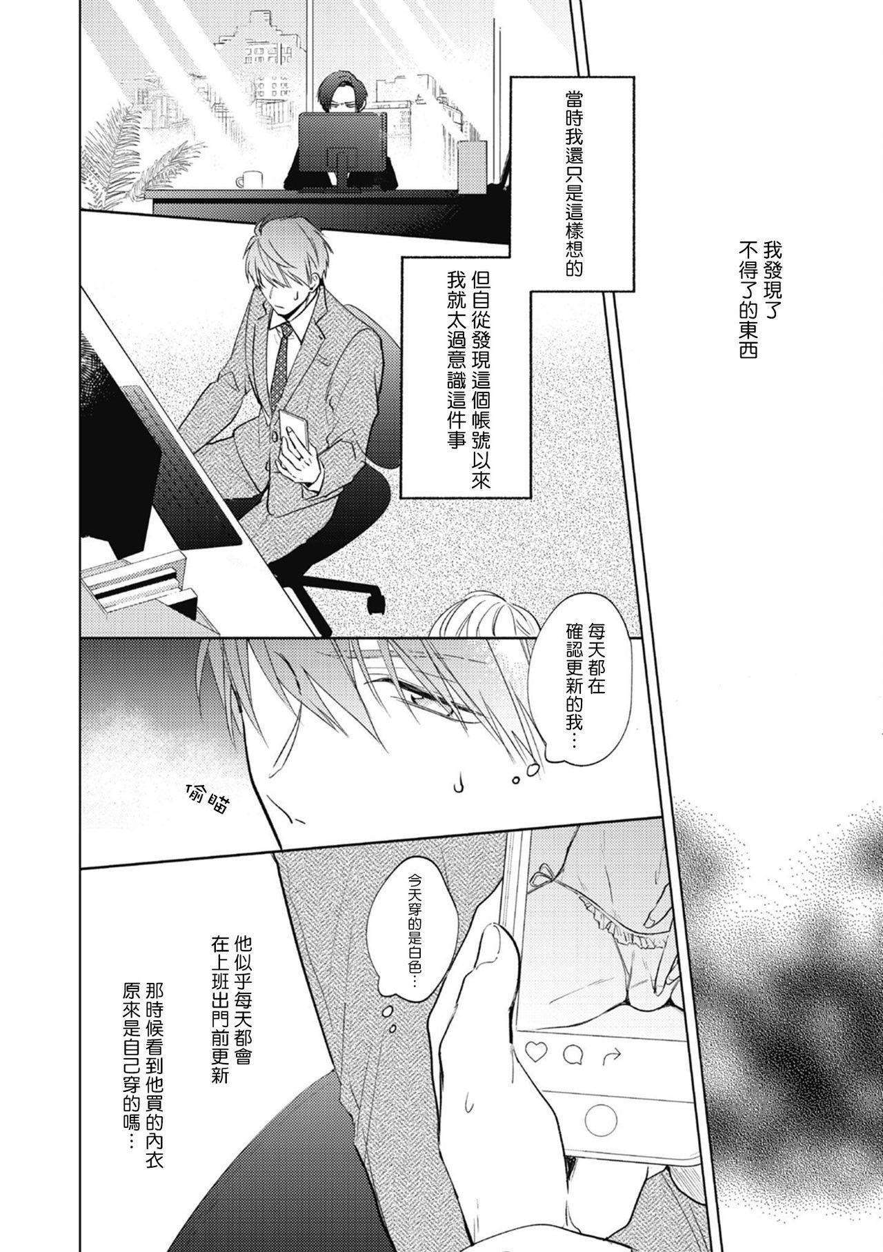 [Arata Licca] Oni Joushi Gokudera-san wa Abakaretai.   魔鬼上司·狱寺先生想暴露 Ch. 1-3 [Chinese] [拾荒者汉化组] [Digital] 21