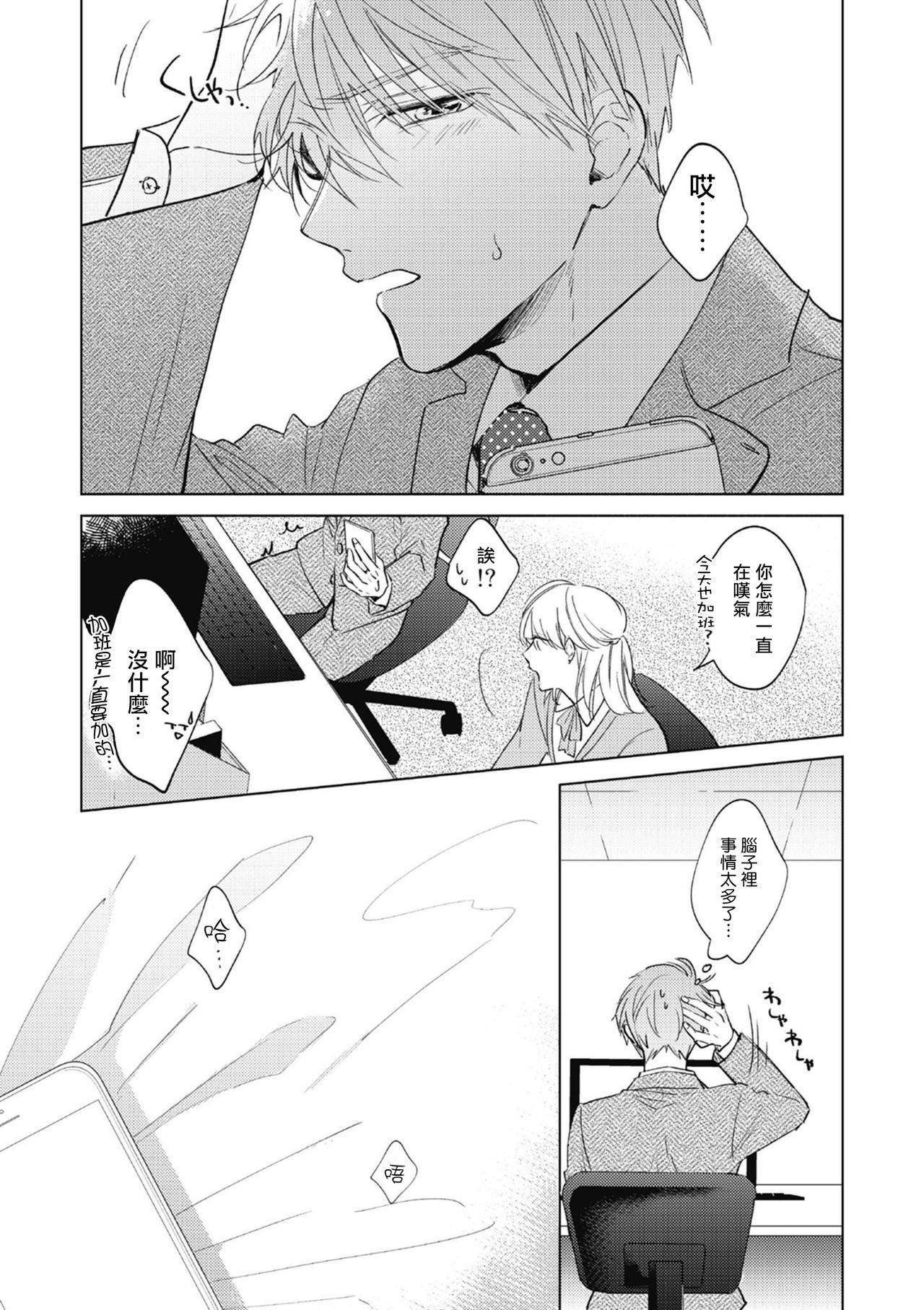 [Arata Licca] Oni Joushi Gokudera-san wa Abakaretai.   魔鬼上司·狱寺先生想暴露 Ch. 1-3 [Chinese] [拾荒者汉化组] [Digital] 22