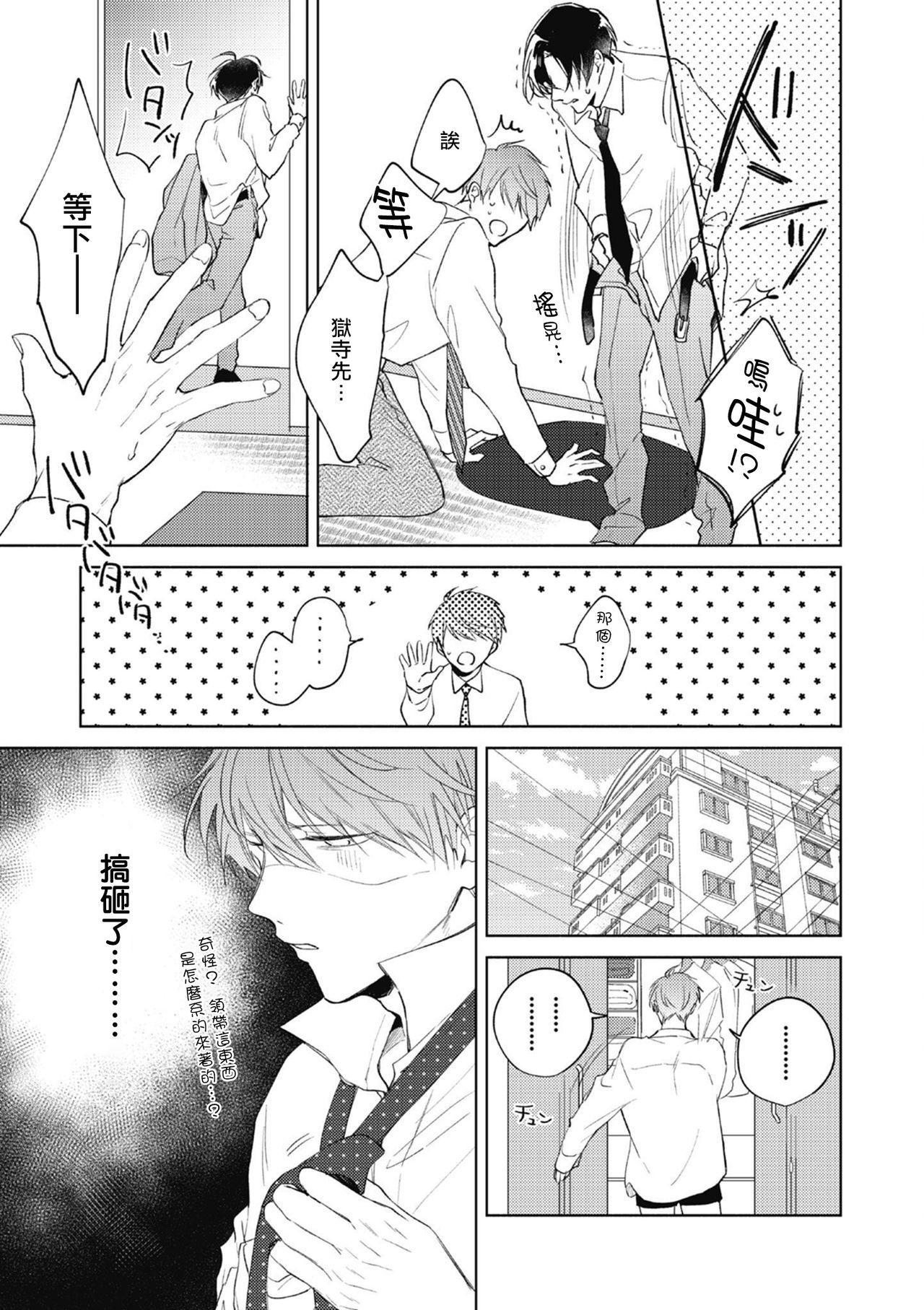 [Arata Licca] Oni Joushi Gokudera-san wa Abakaretai.   魔鬼上司·狱寺先生想暴露 Ch. 1-3 [Chinese] [拾荒者汉化组] [Digital] 41