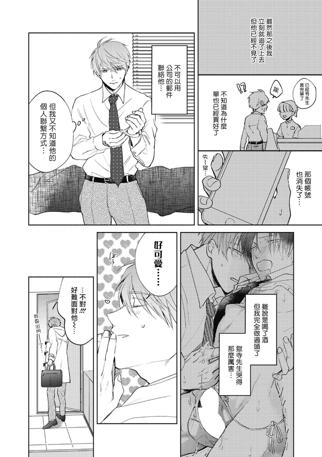[Arata Licca] Oni Joushi Gokudera-san wa Abakaretai.   魔鬼上司·狱寺先生想暴露 Ch. 1-3 [Chinese] [拾荒者汉化组] [Digital] 42