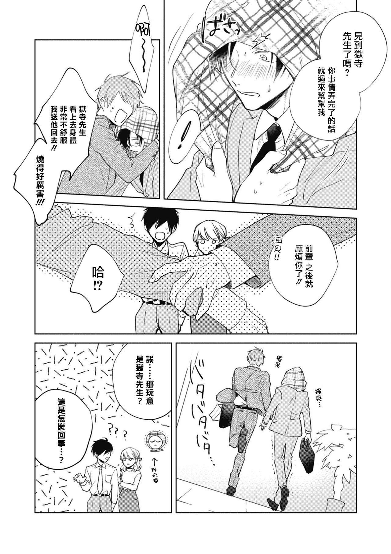 [Arata Licca] Oni Joushi Gokudera-san wa Abakaretai.   魔鬼上司·狱寺先生想暴露 Ch. 1-3 [Chinese] [拾荒者汉化组] [Digital] 56