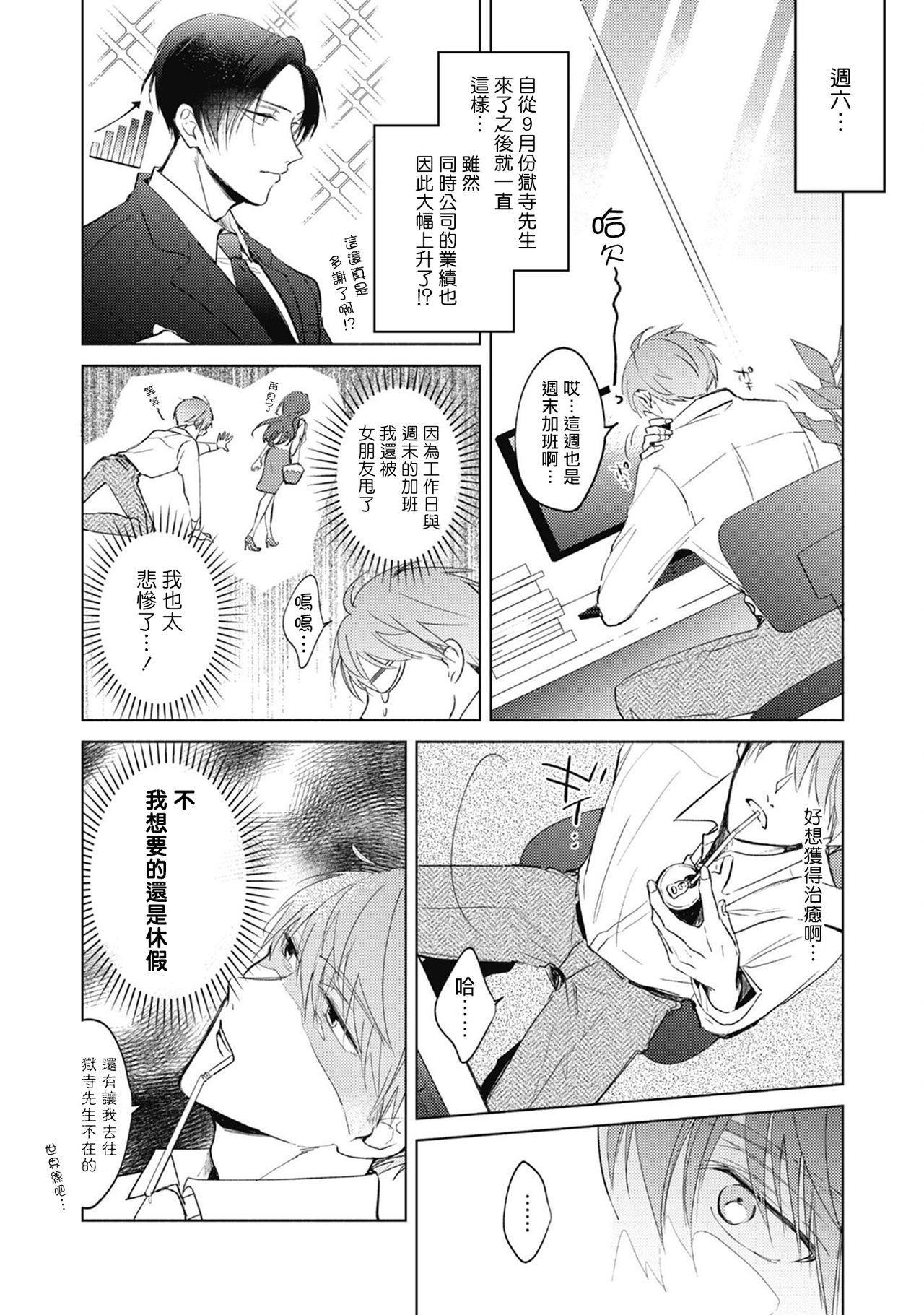 [Arata Licca] Oni Joushi Gokudera-san wa Abakaretai.   魔鬼上司·狱寺先生想暴露 Ch. 1-3 [Chinese] [拾荒者汉化组] [Digital] 5