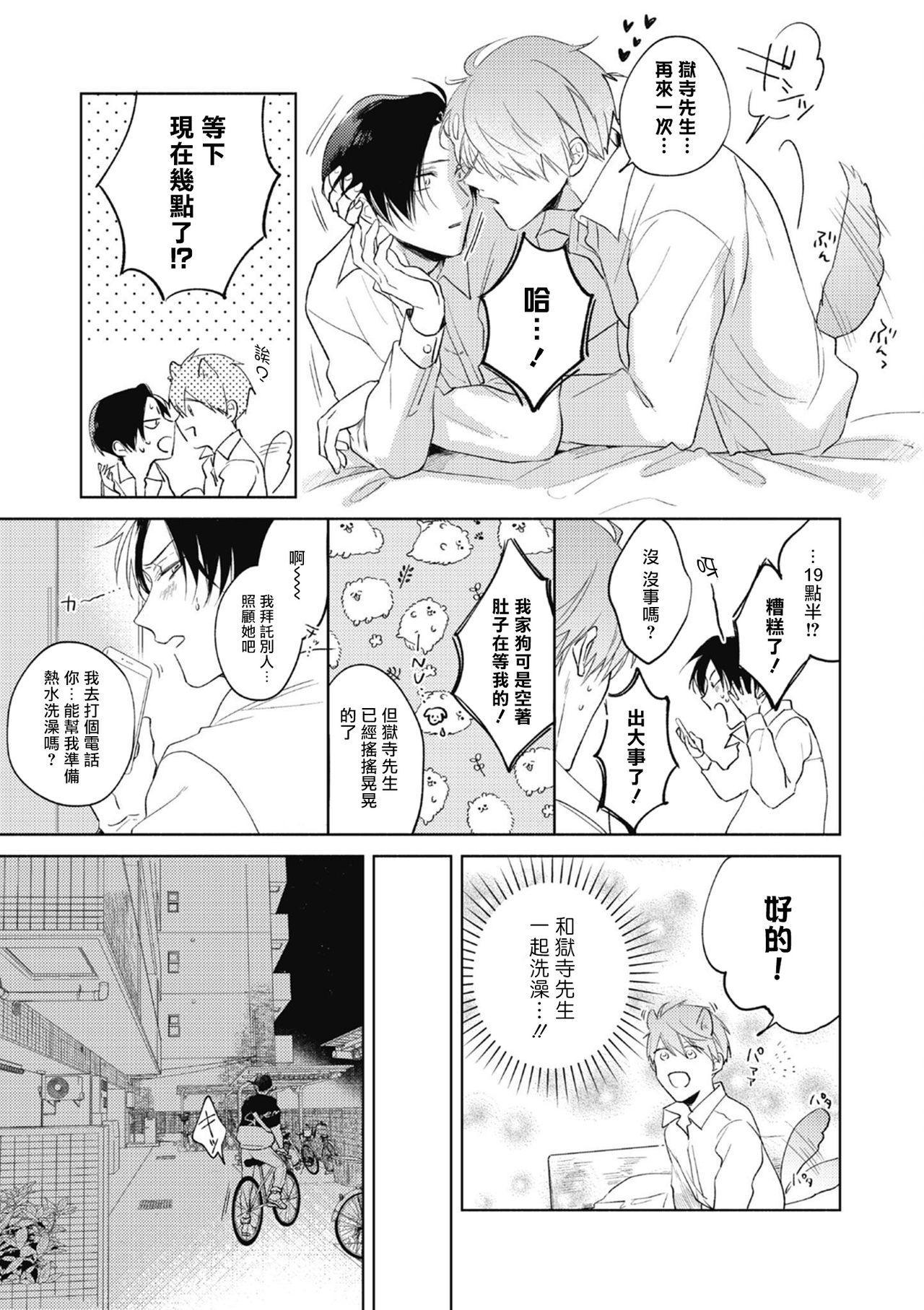 [Arata Licca] Oni Joushi Gokudera-san wa Abakaretai.   魔鬼上司·狱寺先生想暴露 Ch. 1-3 [Chinese] [拾荒者汉化组] [Digital] 69