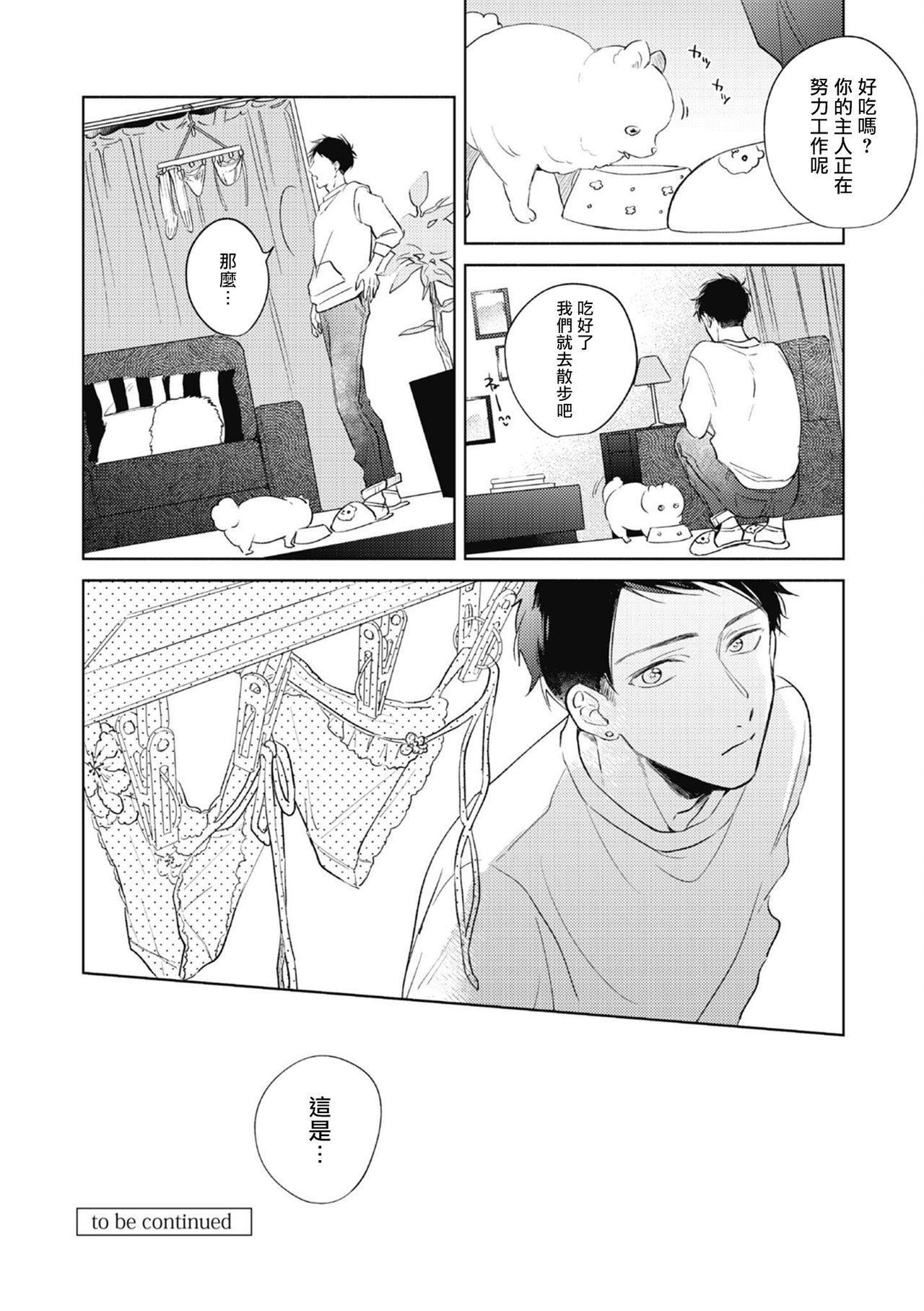 [Arata Licca] Oni Joushi Gokudera-san wa Abakaretai.   魔鬼上司·狱寺先生想暴露 Ch. 1-3 [Chinese] [拾荒者汉化组] [Digital] 70