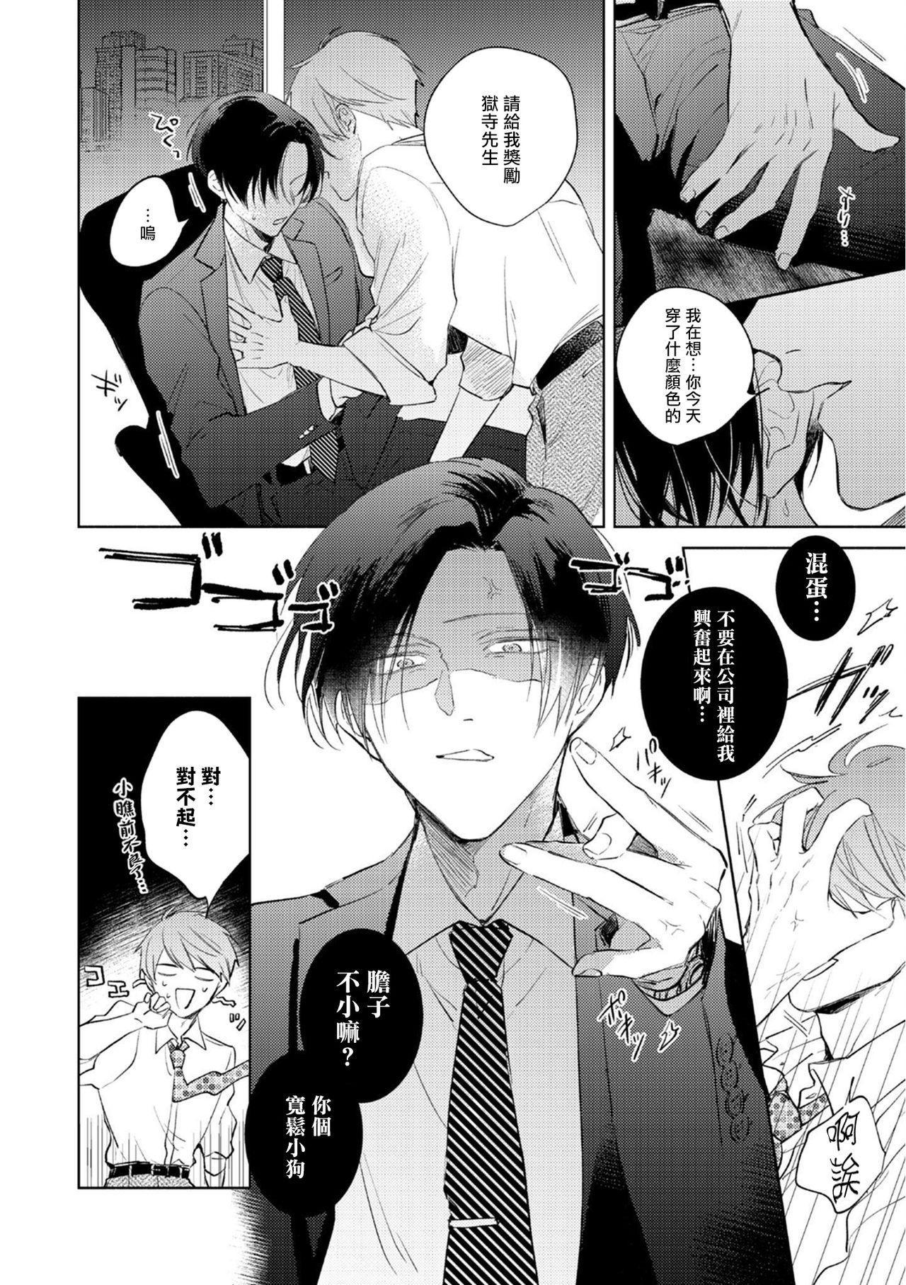 [Arata Licca] Oni Joushi Gokudera-san wa Abakaretai.   魔鬼上司·狱寺先生想暴露 Ch. 1-3 [Chinese] [拾荒者汉化组] [Digital] 74