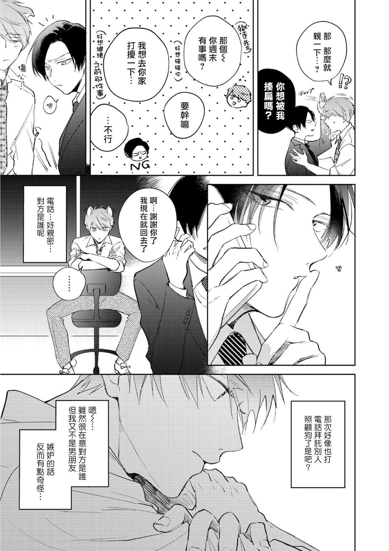 [Arata Licca] Oni Joushi Gokudera-san wa Abakaretai.   魔鬼上司·狱寺先生想暴露 Ch. 1-3 [Chinese] [拾荒者汉化组] [Digital] 75