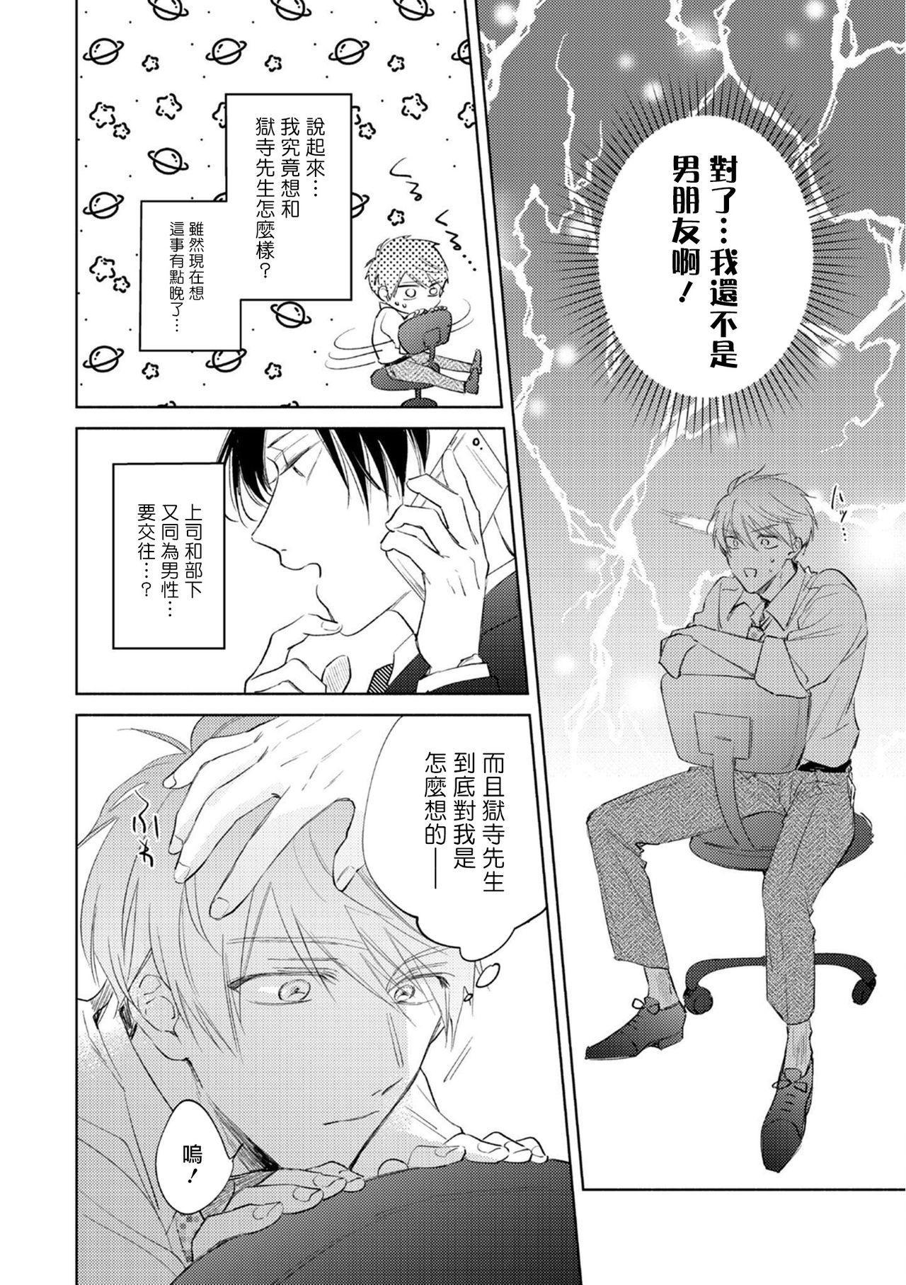 [Arata Licca] Oni Joushi Gokudera-san wa Abakaretai.   魔鬼上司·狱寺先生想暴露 Ch. 1-3 [Chinese] [拾荒者汉化组] [Digital] 76