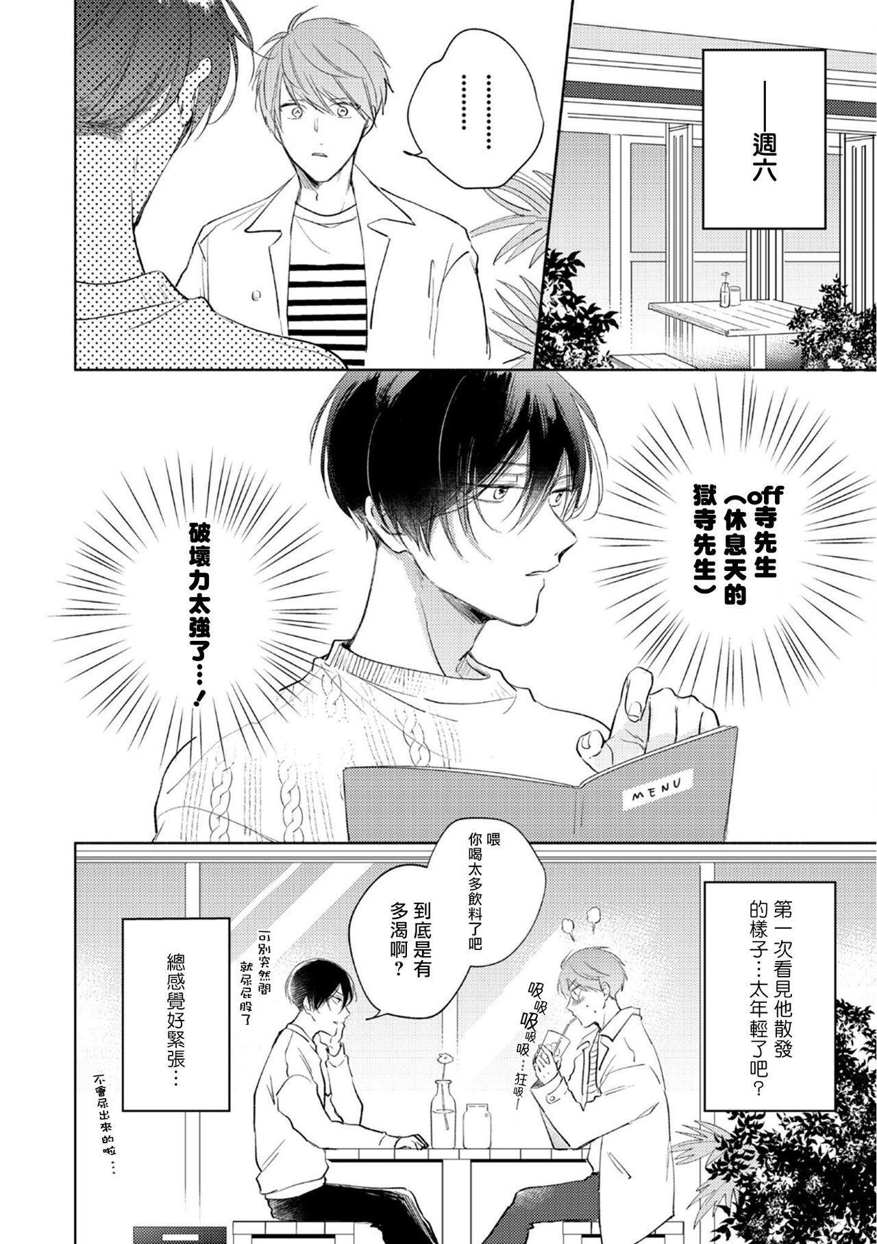 [Arata Licca] Oni Joushi Gokudera-san wa Abakaretai.   魔鬼上司·狱寺先生想暴露 Ch. 1-3 [Chinese] [拾荒者汉化组] [Digital] 77