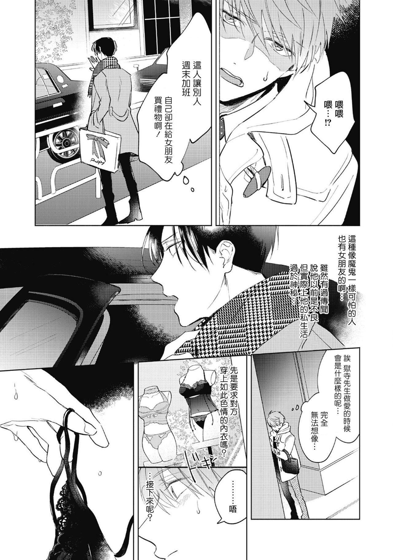 [Arata Licca] Oni Joushi Gokudera-san wa Abakaretai.   魔鬼上司·狱寺先生想暴露 Ch. 1-3 [Chinese] [拾荒者汉化组] [Digital] 7