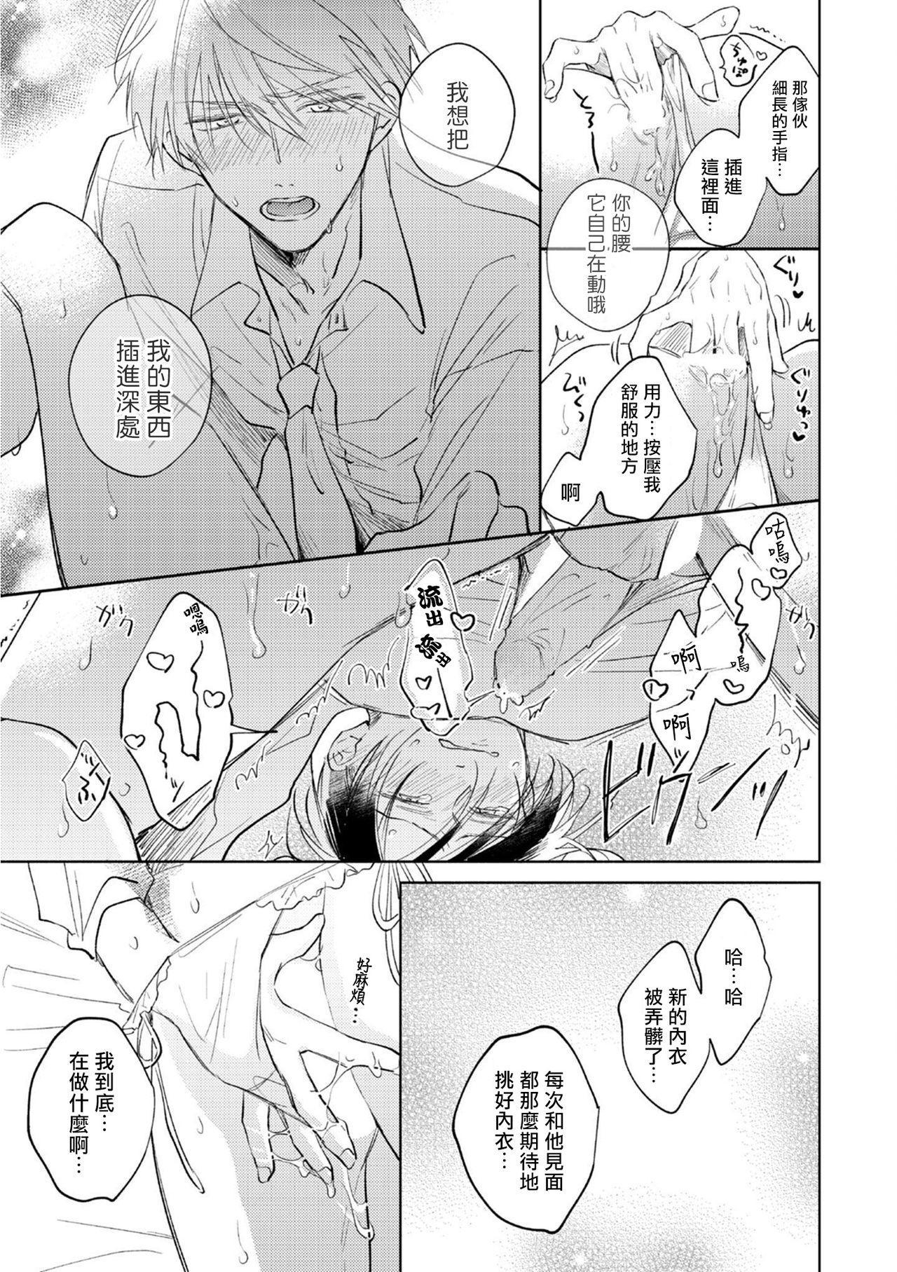 [Arata Licca] Oni Joushi Gokudera-san wa Abakaretai.   魔鬼上司·狱寺先生想暴露 Ch. 1-3 [Chinese] [拾荒者汉化组] [Digital] 86
