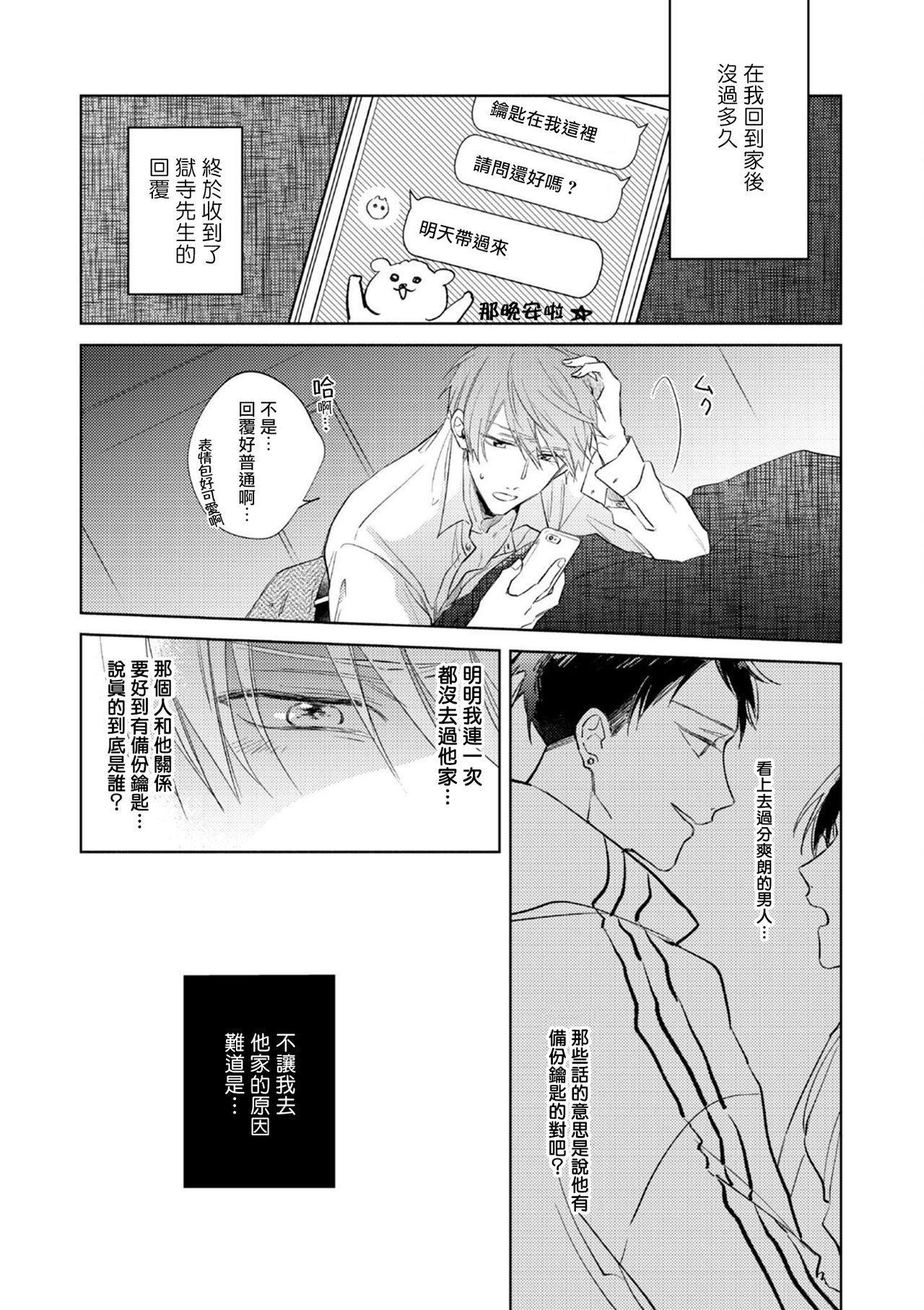 [Arata Licca] Oni Joushi Gokudera-san wa Abakaretai.   魔鬼上司·狱寺先生想暴露 Ch. 1-3 [Chinese] [拾荒者汉化组] [Digital] 92