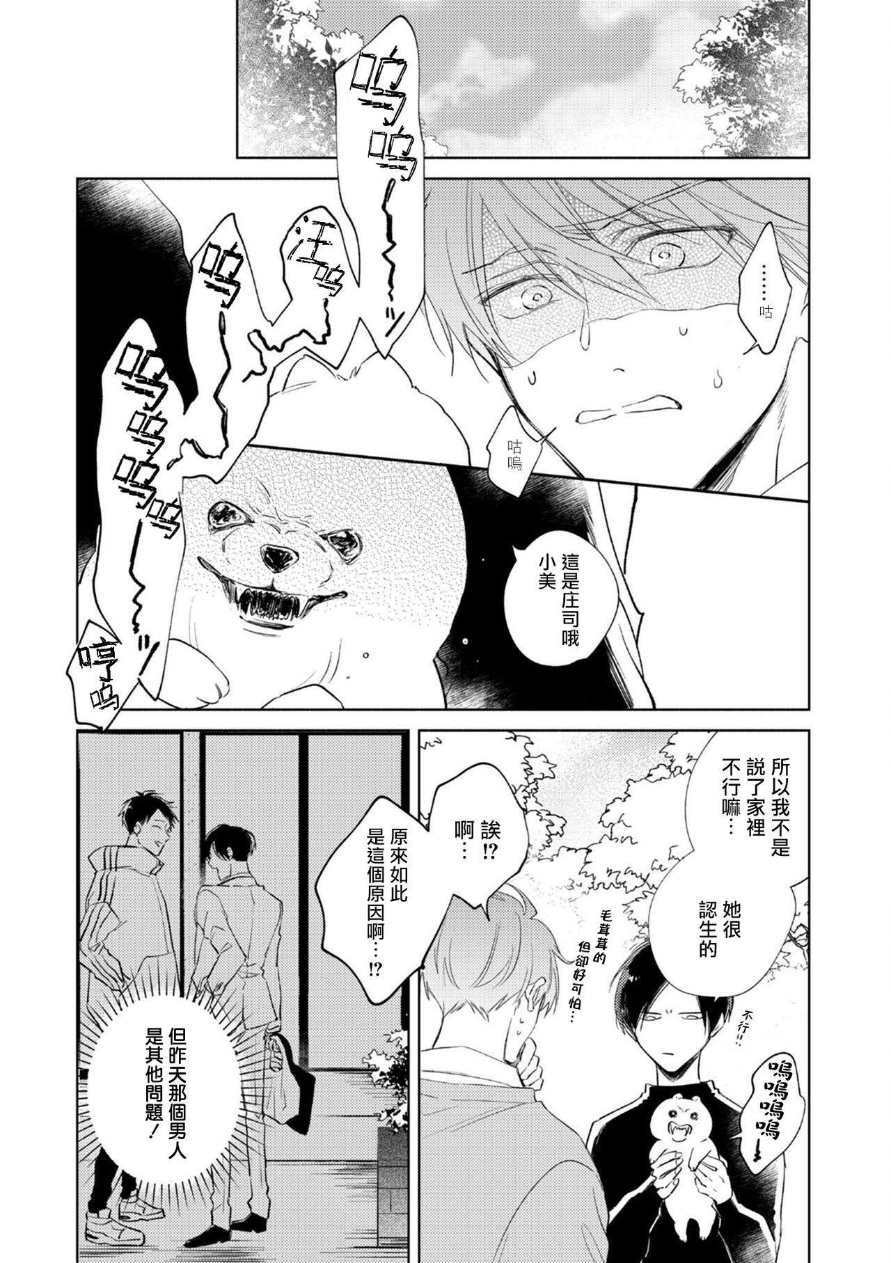 [Arata Licca] Oni Joushi Gokudera-san wa Abakaretai.   魔鬼上司·狱寺先生想暴露 Ch. 1-3 [Chinese] [拾荒者汉化组] [Digital] 93