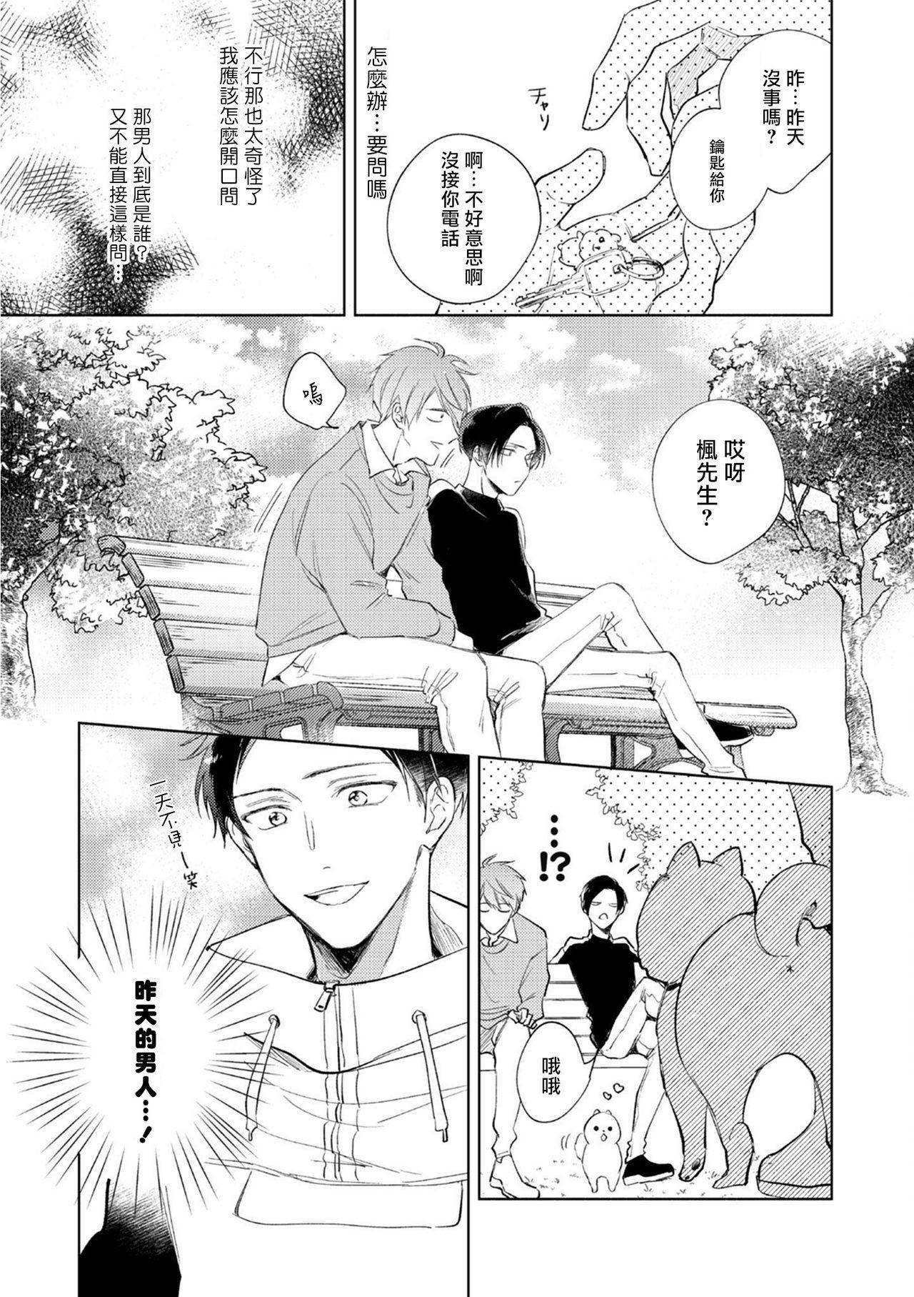 [Arata Licca] Oni Joushi Gokudera-san wa Abakaretai.   魔鬼上司·狱寺先生想暴露 Ch. 1-3 [Chinese] [拾荒者汉化组] [Digital] 94