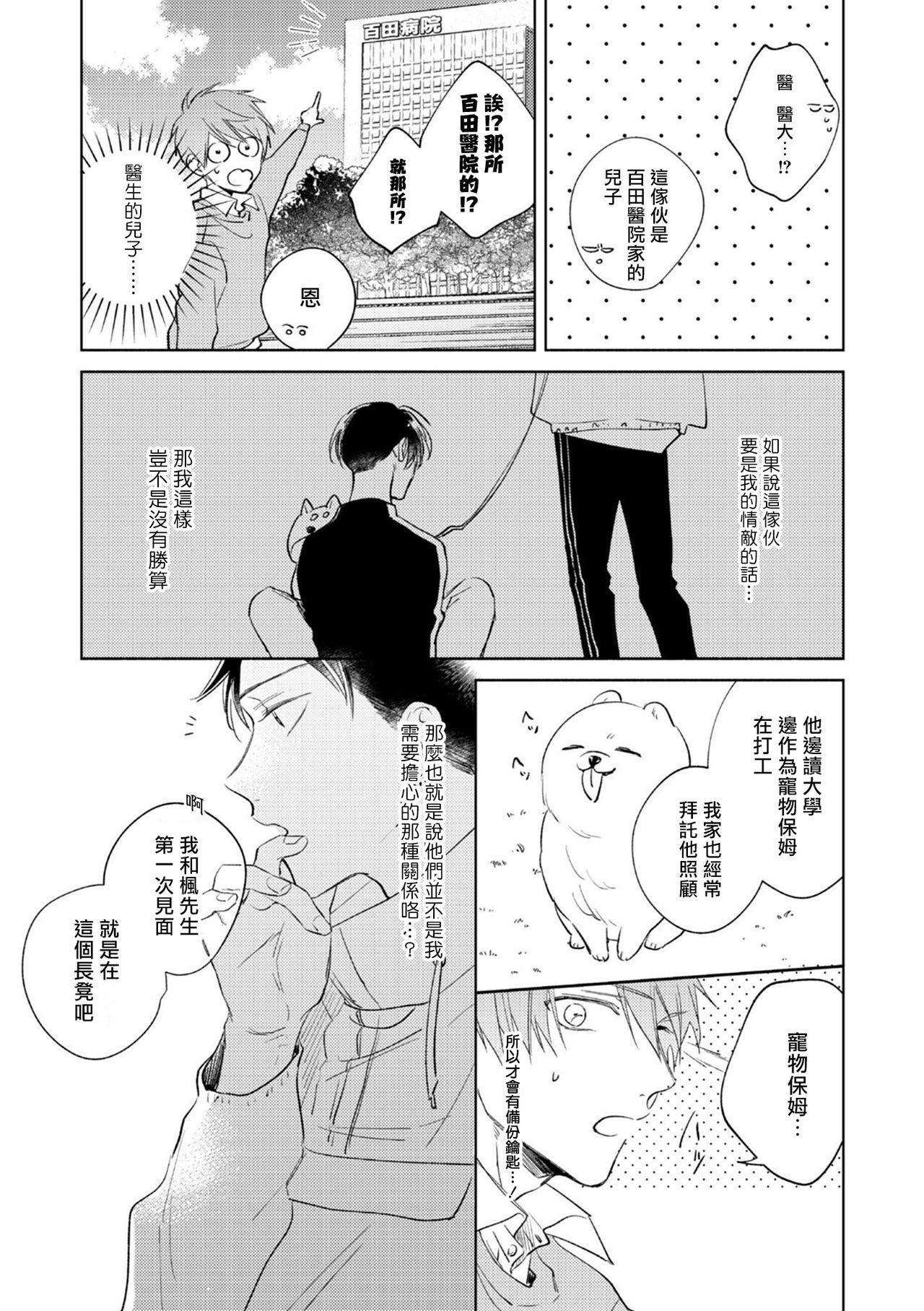 [Arata Licca] Oni Joushi Gokudera-san wa Abakaretai.   魔鬼上司·狱寺先生想暴露 Ch. 1-3 [Chinese] [拾荒者汉化组] [Digital] 96