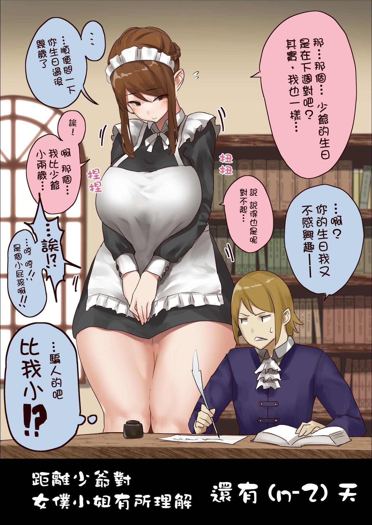 n-nichigo ni Wakaraserareru Bocchama | 距離少爺對女僕小姐有所理解還有n天 3