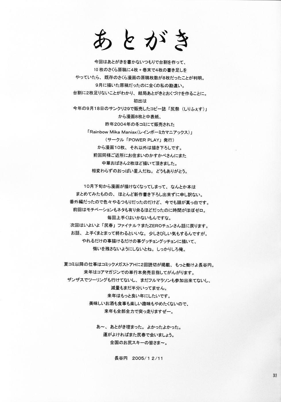 Shiri Matsuri 32