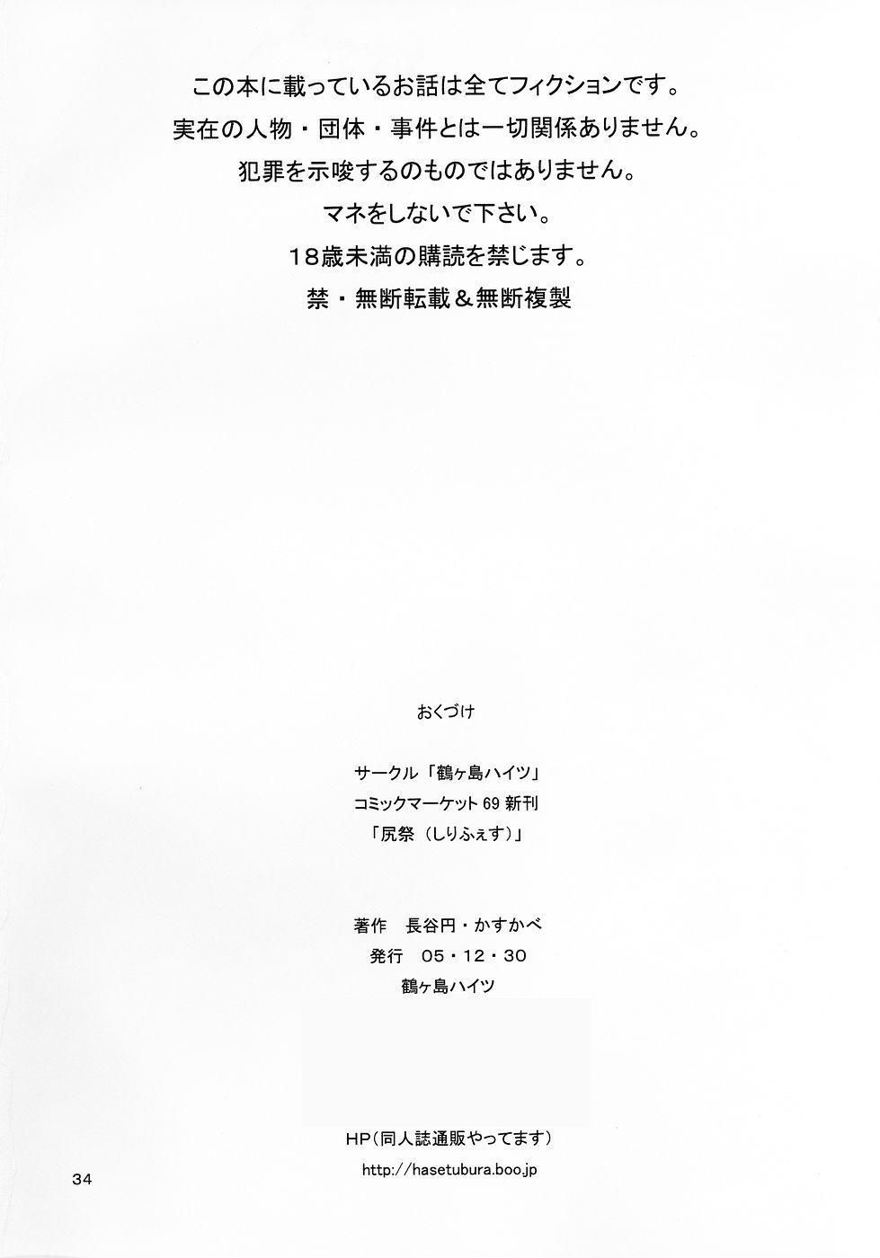 Shiri Matsuri 33