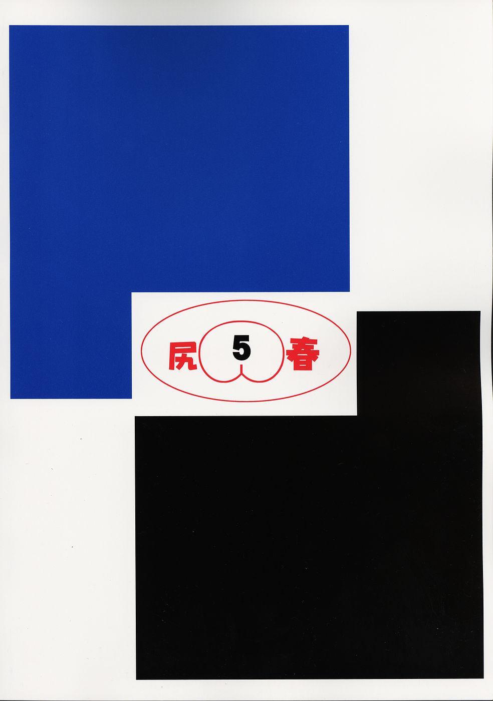 Shiri Matsuri 34