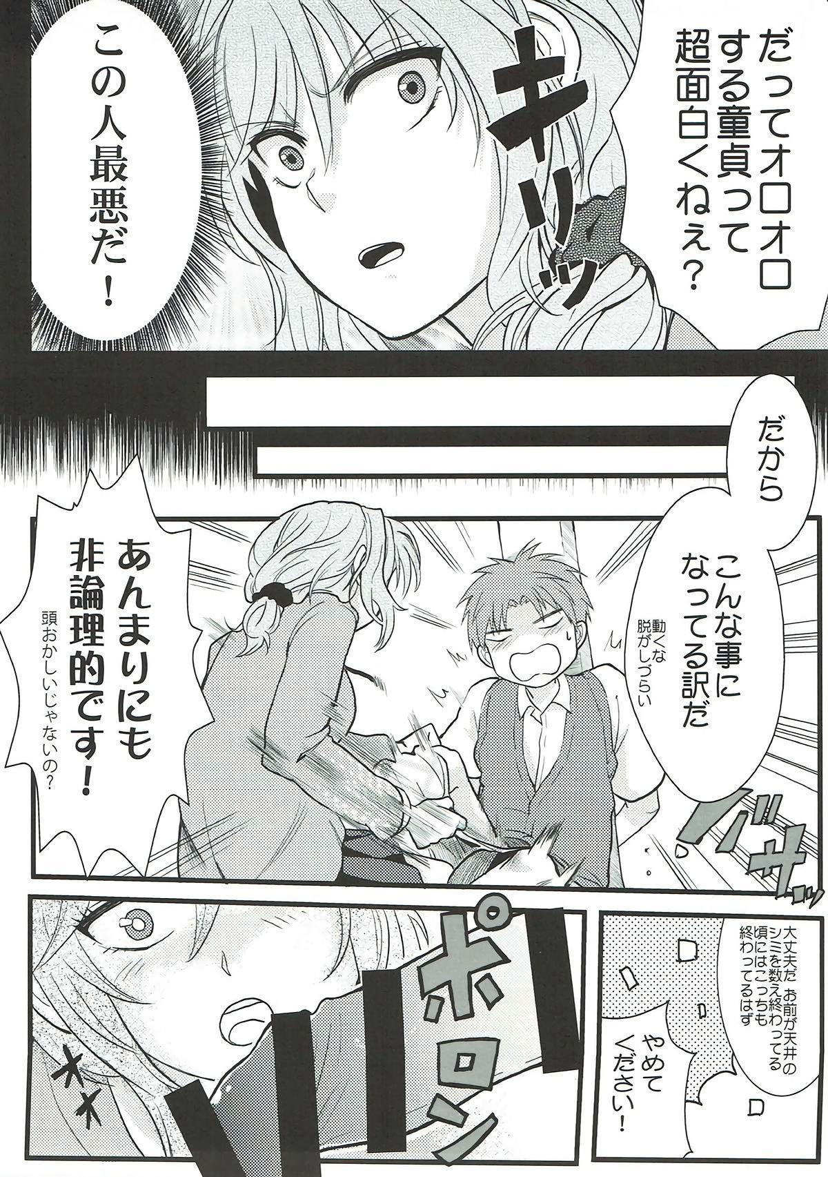 Chotto Iikagen Hanashite Kudasai Seo-senpai!!! 7