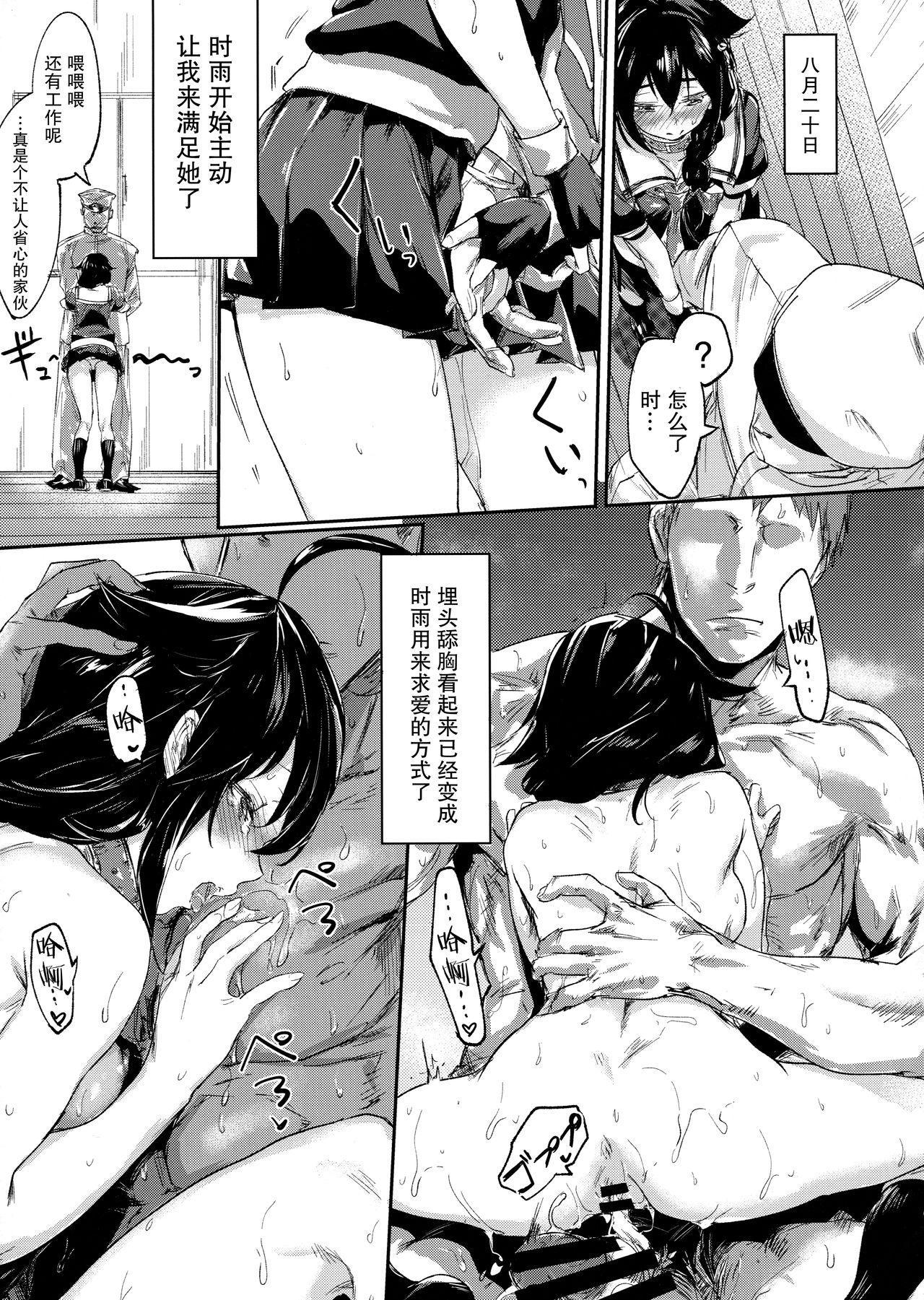 Uchi no Wanko no Choukyou Nisshi 12