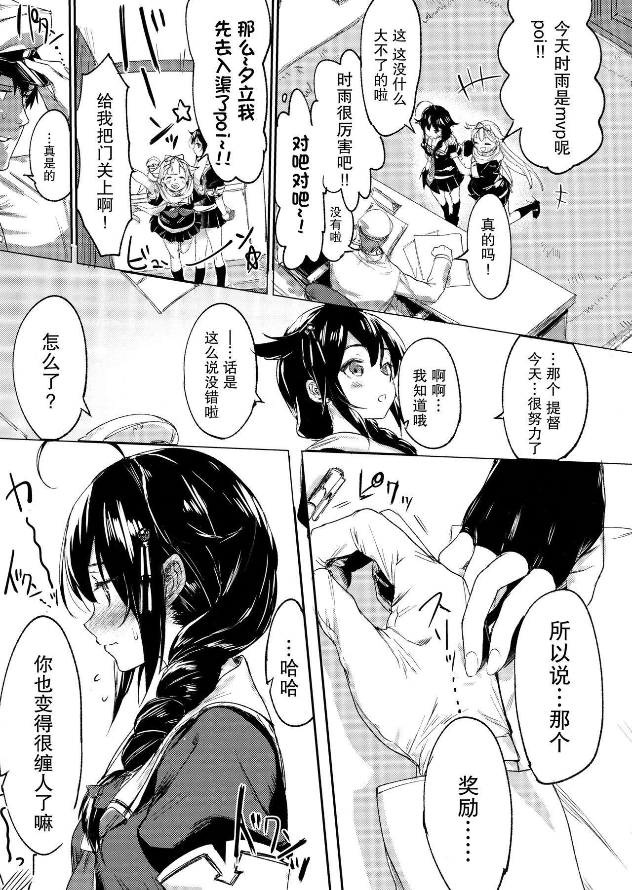 Uchi no Wanko no Choukyou Nisshi 28