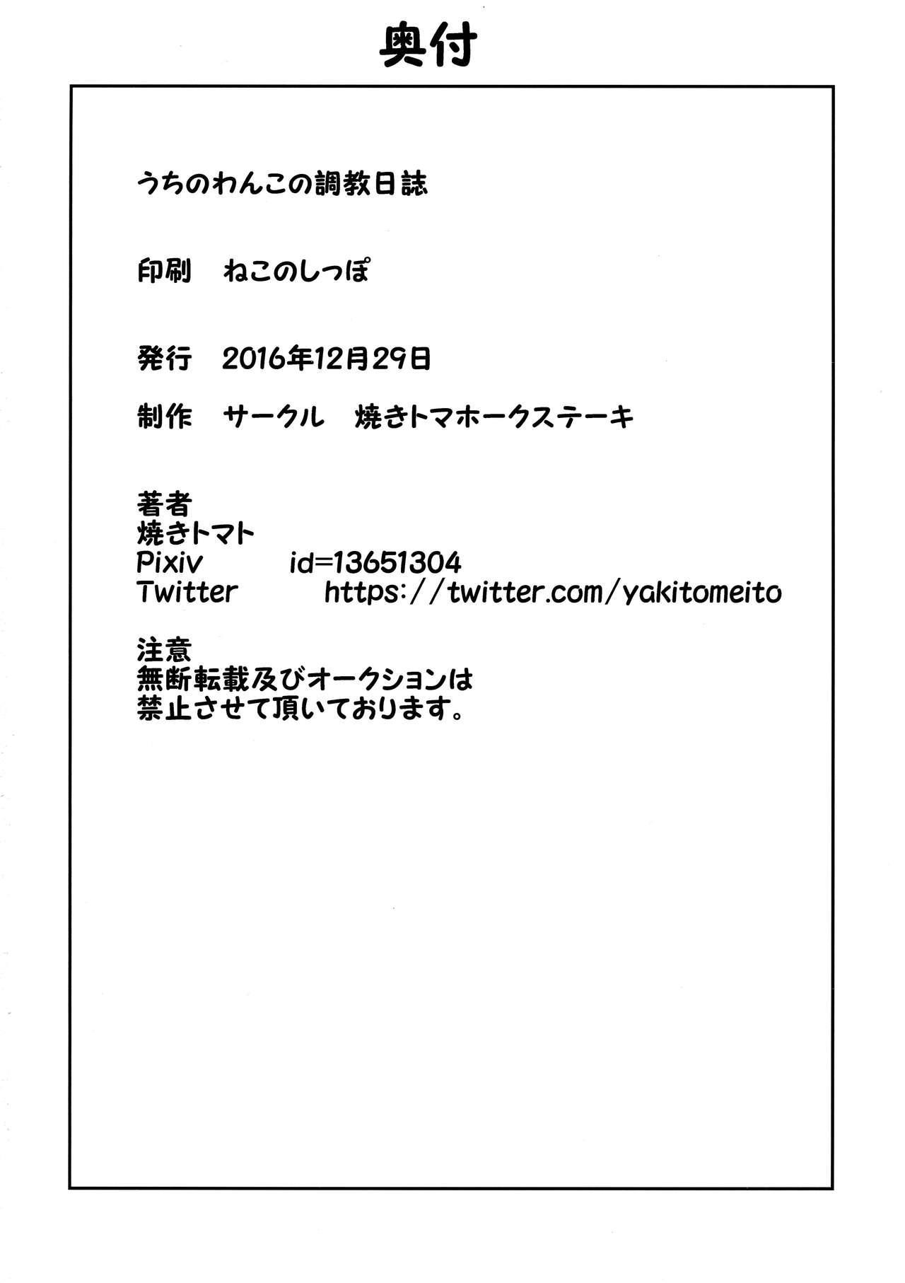Uchi no Wanko no Choukyou Nisshi 33