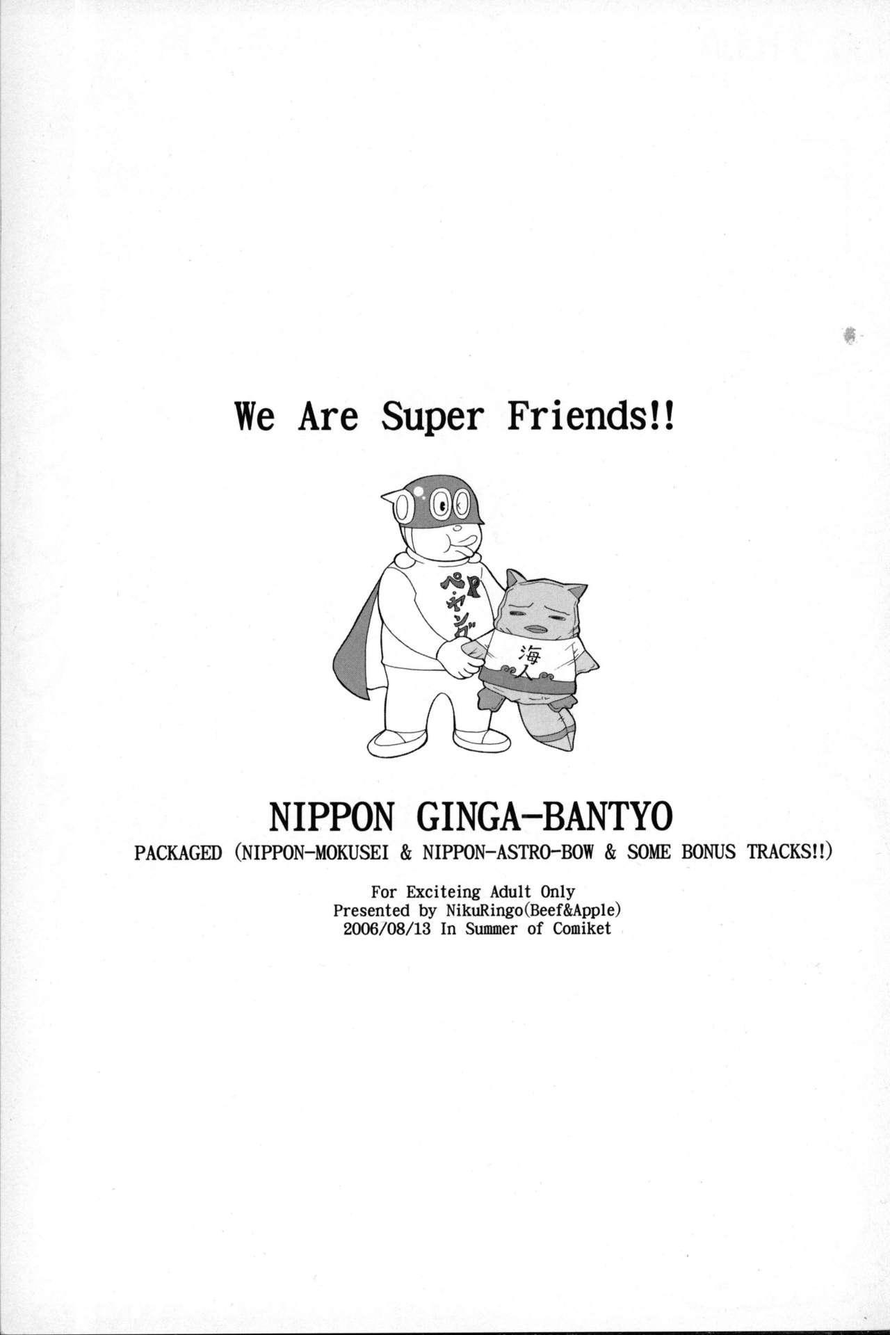 Nippon Ginga-Bantyo 1