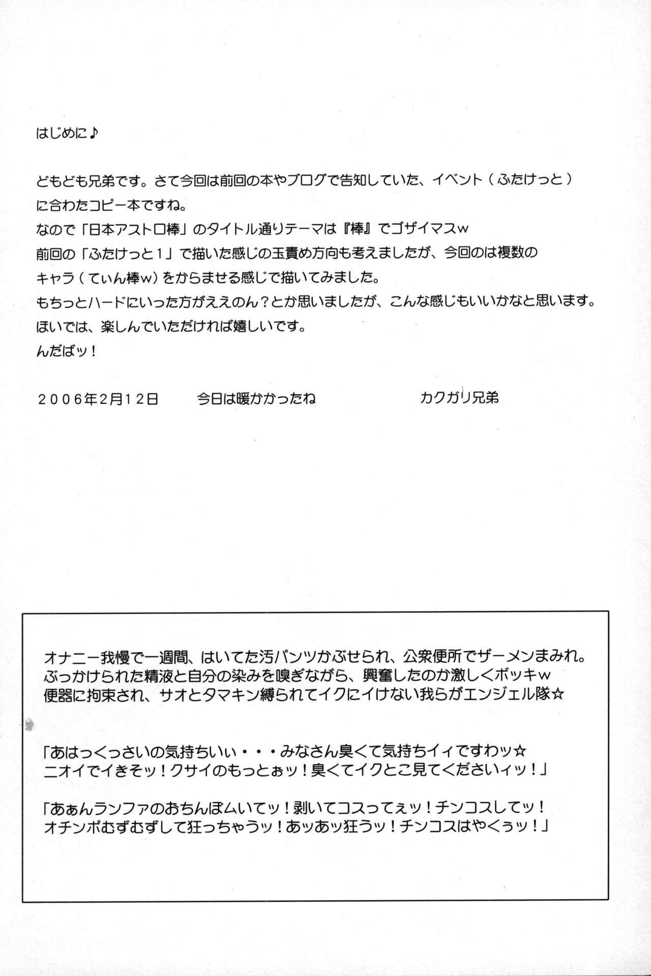 Nippon Ginga-Bantyo 20