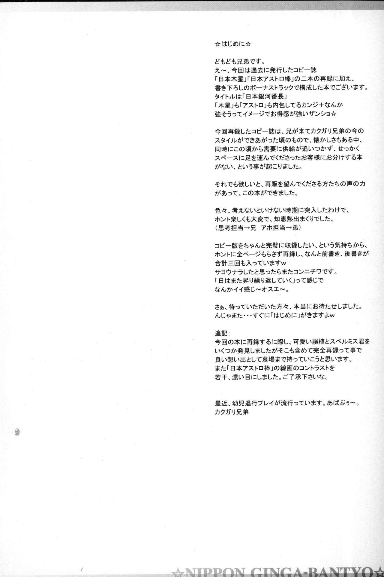 Nippon Ginga-Bantyo 2