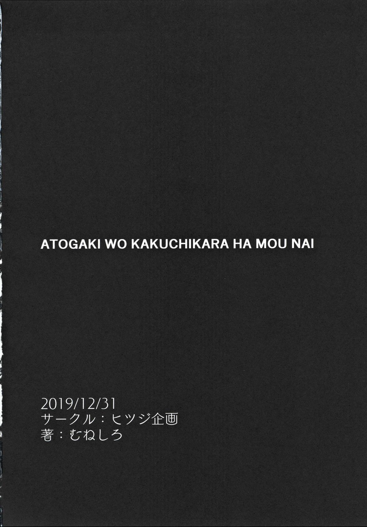 (C97) [Hitsuji Kikaku (Muneshiro)] Musashi-chan to PakoCam | Musashi-Chan's Fuck Fest (Fate/Grand Order) [English] [Darg777] 24