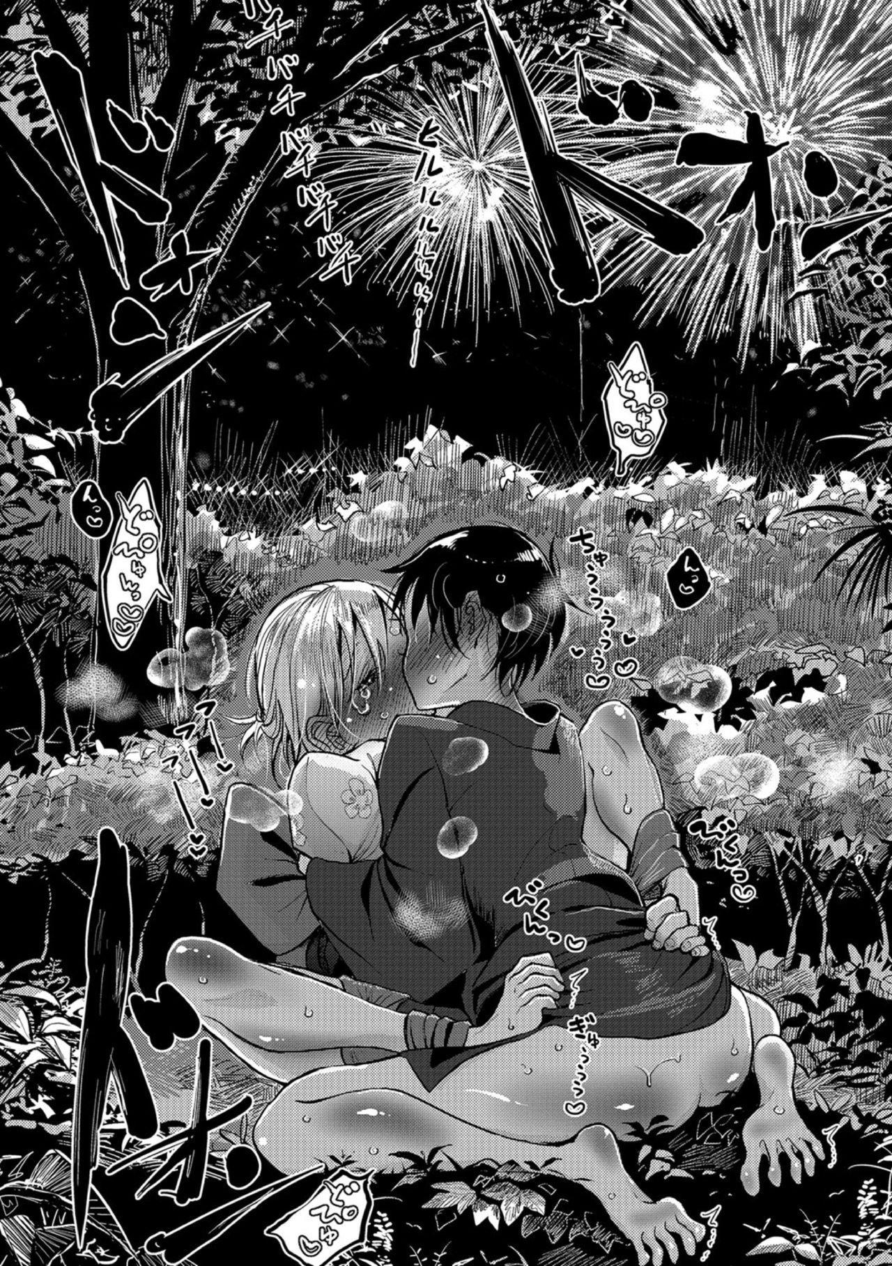 Hibana 13