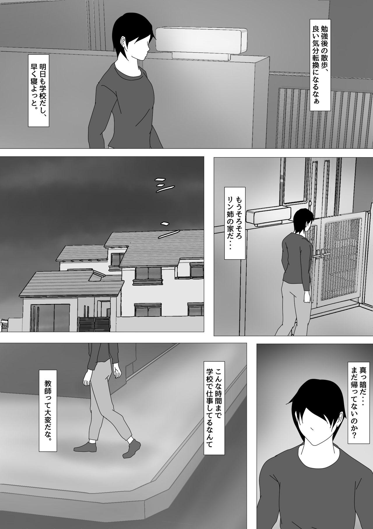 Jokyoushi Shinozaki Rin no Choukyou Kiroku Dai 2 | Female Teacher Rin Shinozaki's Training Record 2 12