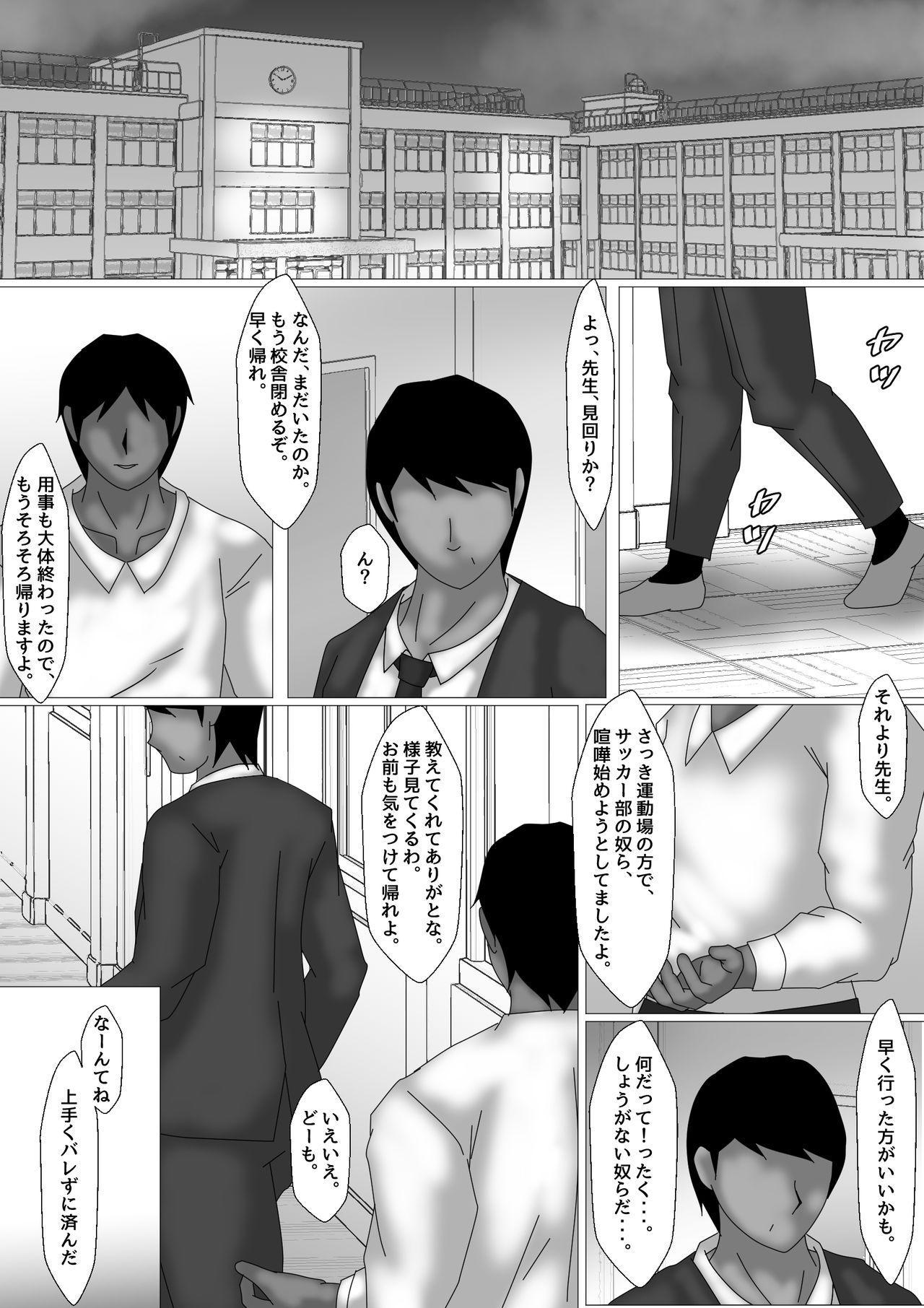 Jokyoushi Shinozaki Rin no Choukyou Kiroku Dai 2 | Female Teacher Rin Shinozaki's Training Record 2 1