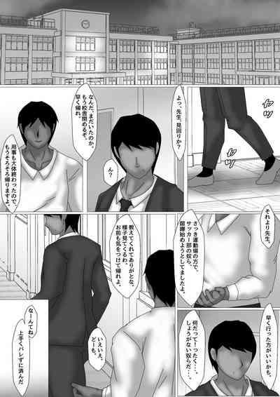 Jokyoushi Shinozaki Rin no Choukyou Kiroku Dai 2 | Female Teacher Rin Shinozaki's Training Record 2 2