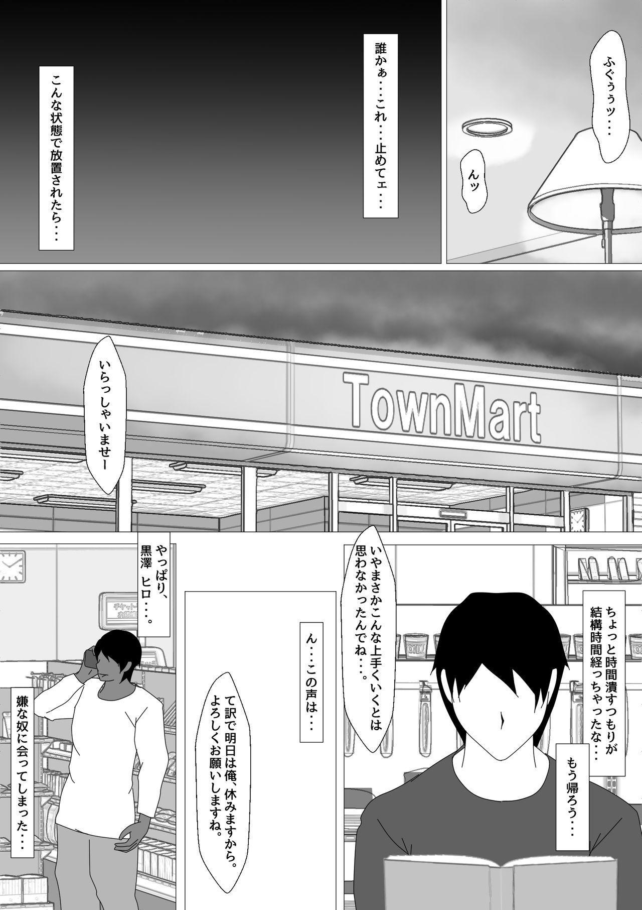 Jokyoushi Shinozaki Rin no Choukyou Kiroku Dai 2 | Female Teacher Rin Shinozaki's Training Record 2 32
