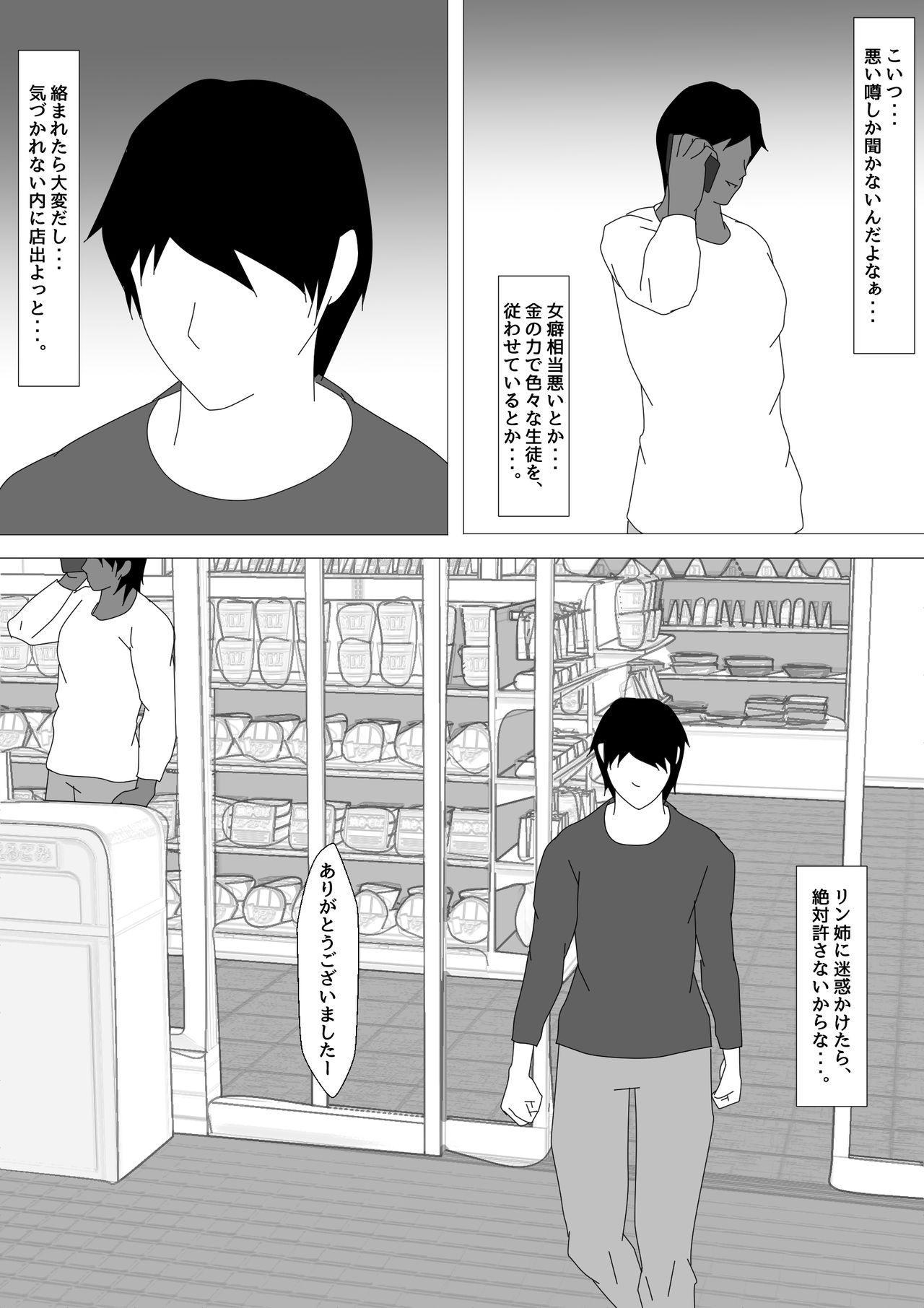 Jokyoushi Shinozaki Rin no Choukyou Kiroku Dai 2 | Female Teacher Rin Shinozaki's Training Record 2 33