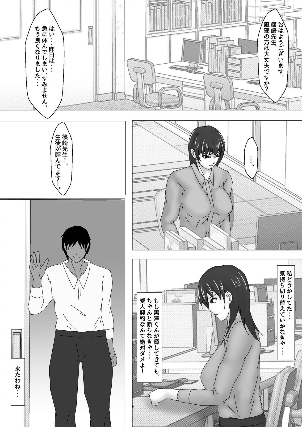 Jokyoushi Shinozaki Rin no Choukyou Kiroku Dai 3 Zenhan | Female Teacher Rin Shinozaki's Training Record 3 First Half 11