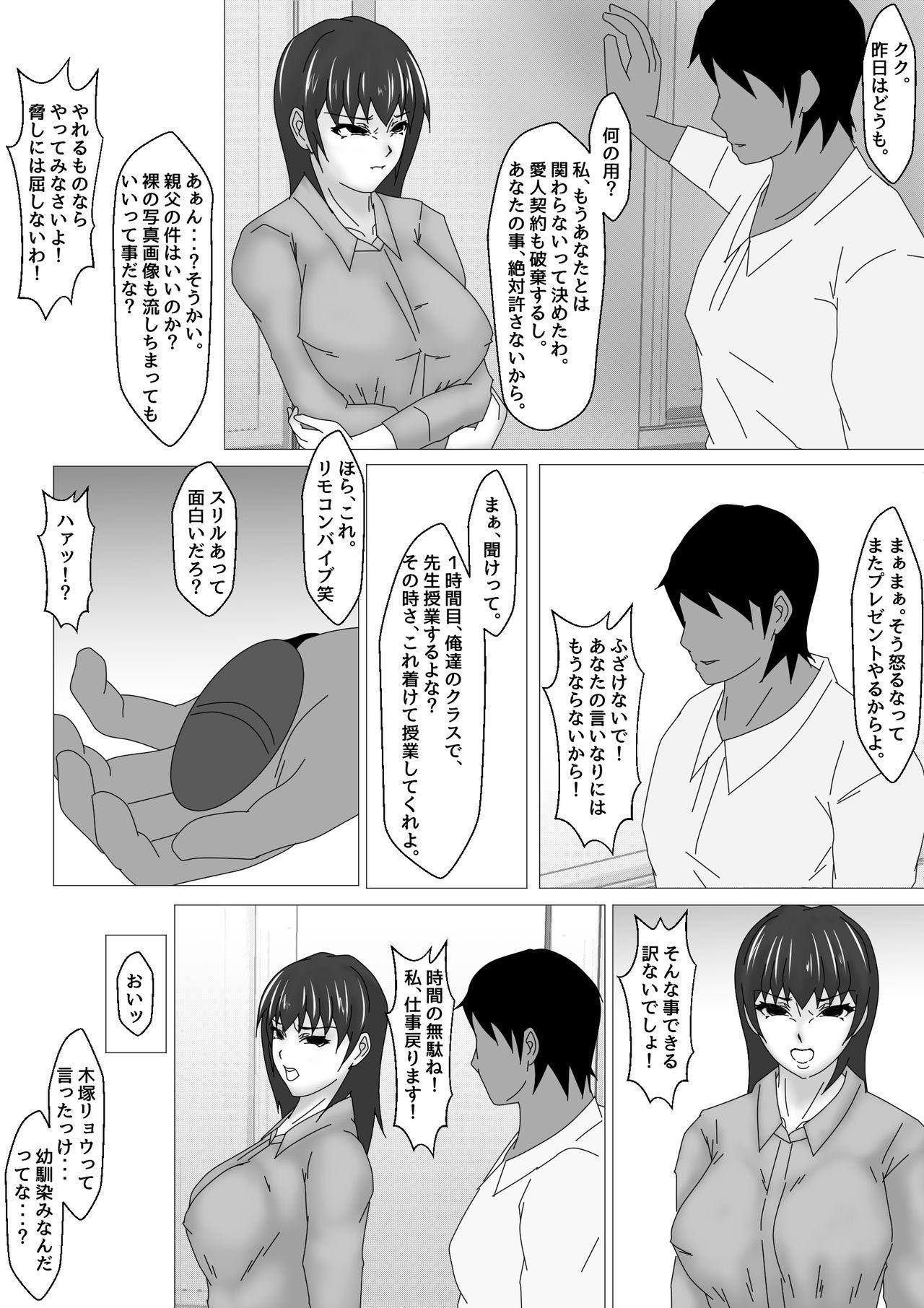 Jokyoushi Shinozaki Rin no Choukyou Kiroku Dai 3 Zenhan | Female Teacher Rin Shinozaki's Training Record 3 First Half 12