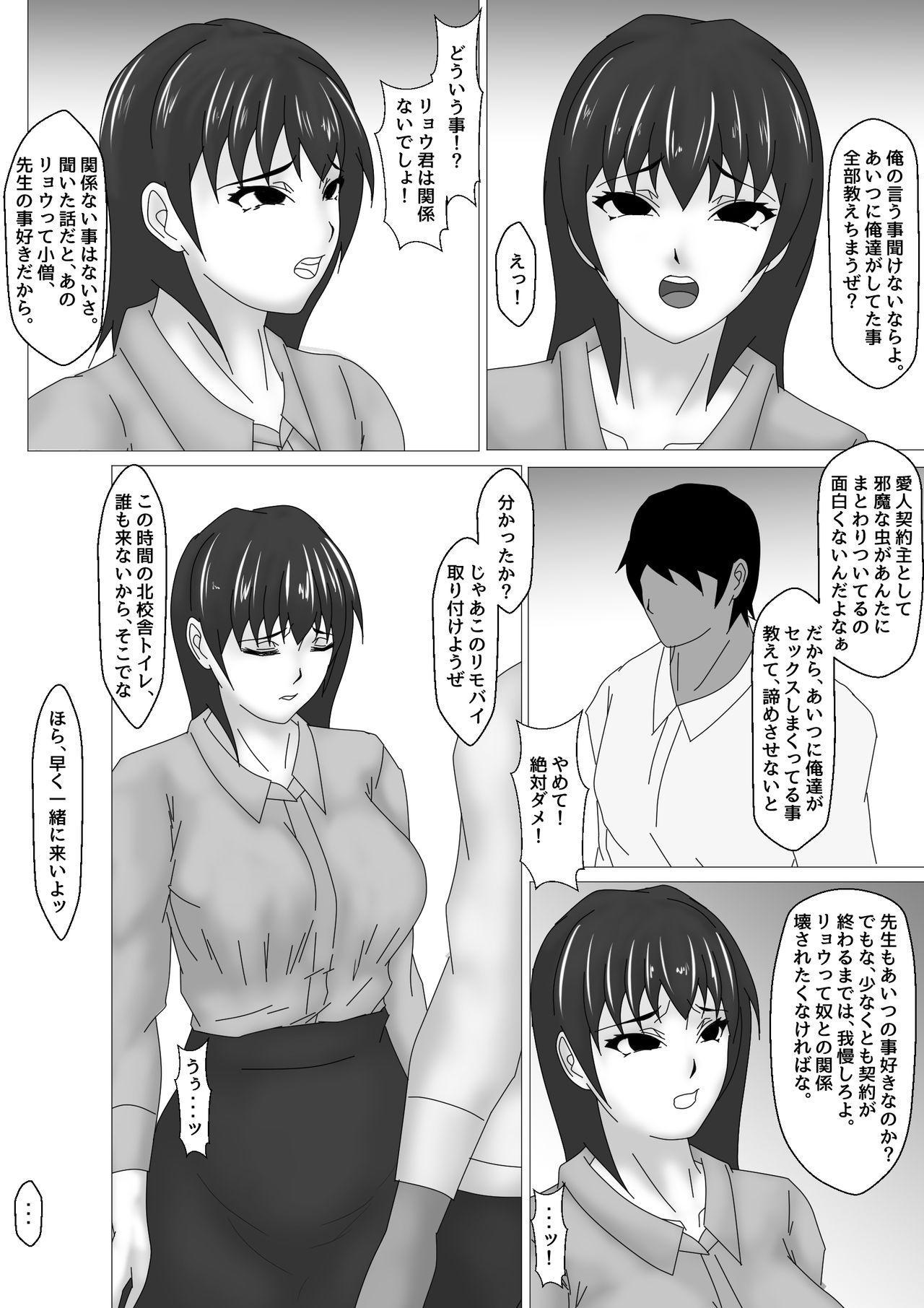Jokyoushi Shinozaki Rin no Choukyou Kiroku Dai 3 Zenhan | Female Teacher Rin Shinozaki's Training Record 3 First Half 13