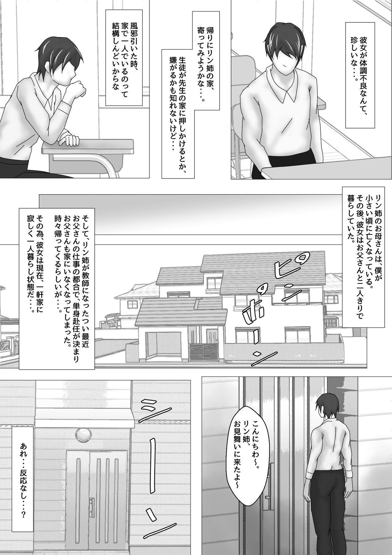 Jokyoushi Shinozaki Rin no Choukyou Kiroku Dai 3 Zenhan | Female Teacher Rin Shinozaki's Training Record 3 First Half 4
