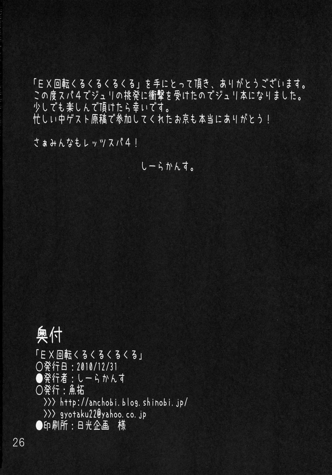 EX Kaiten Kurukuru Kurukuru 26