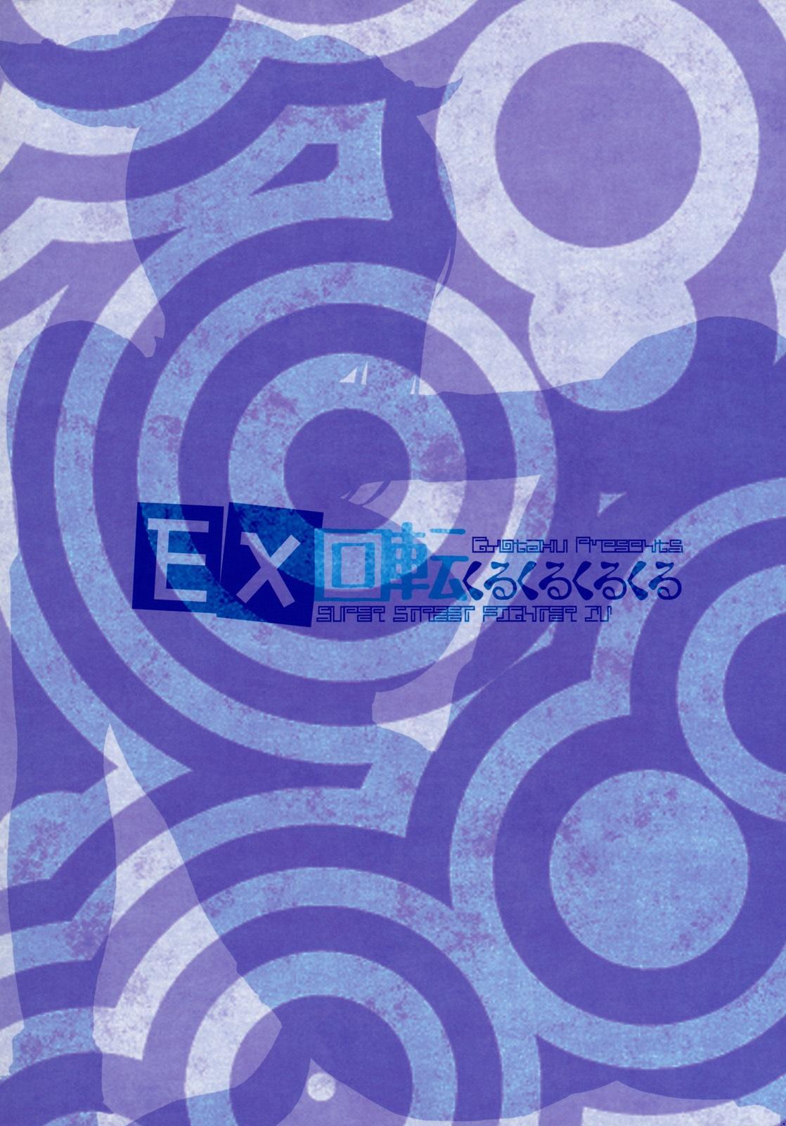 EX Kaiten Kurukuru Kurukuru 3