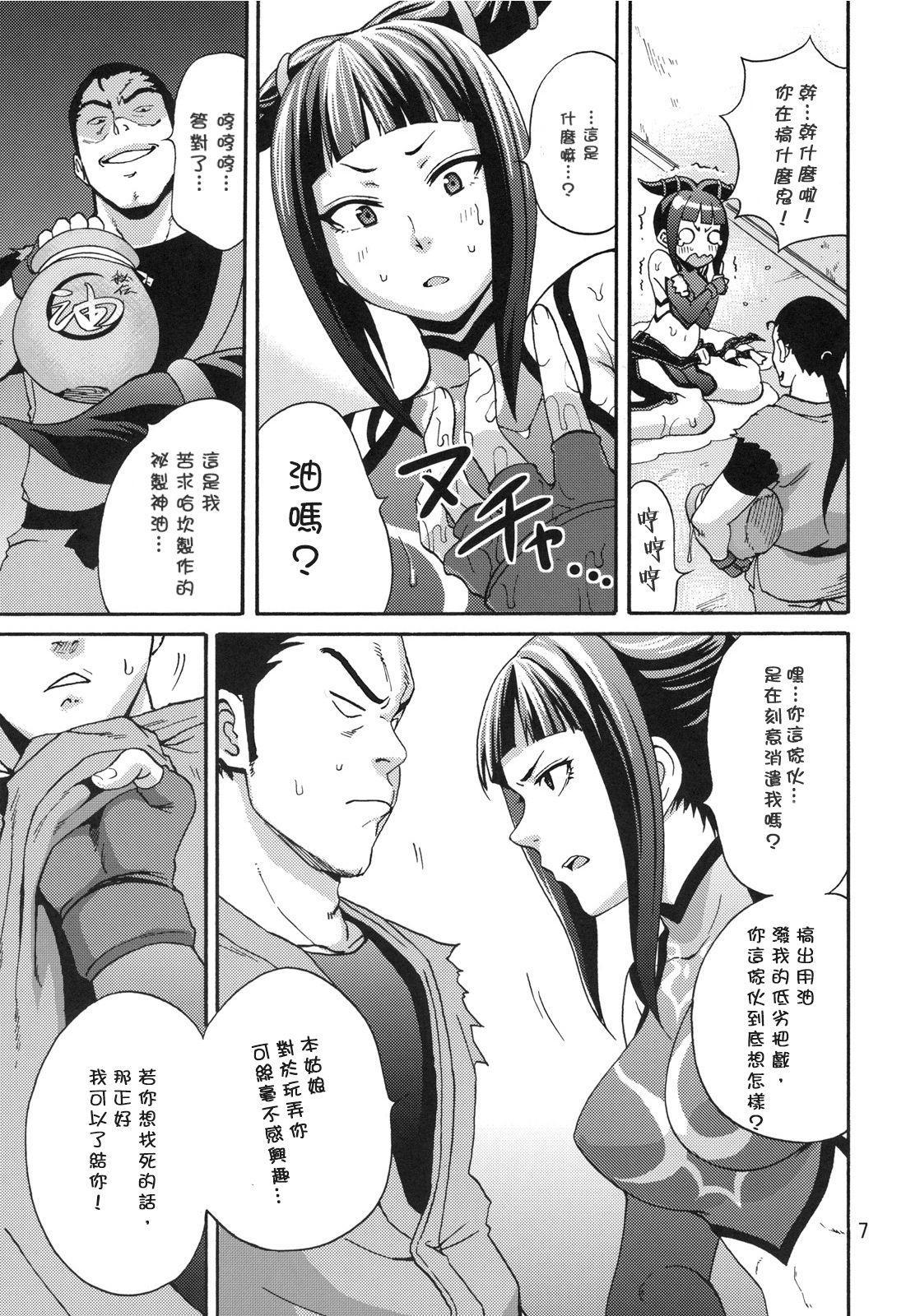 EX Kaiten Kurukuru Kurukuru 7