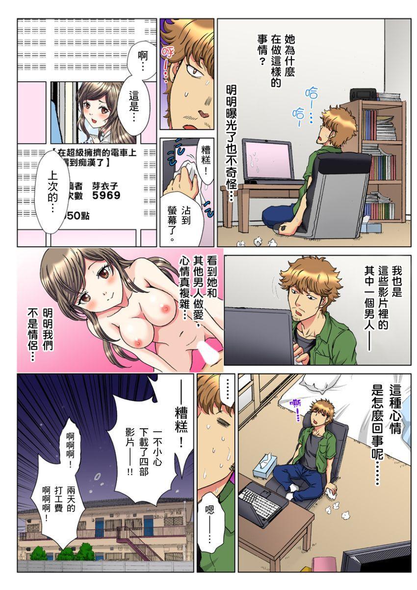 [Rurukichi] 30-sai Freeter, Genkan Aketara 5-fun de Namahame! | 30歲的美女姊姊在玄關的5分鐘插入直播! Ch.1-15 [Chinese] 99