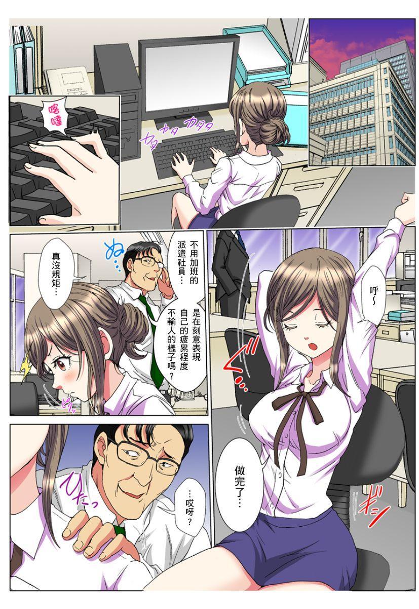 [Rurukichi] 30-sai Freeter, Genkan Aketara 5-fun de Namahame! | 30歲的美女姊姊在玄關的5分鐘插入直播! Ch.1-15 [Chinese] 101