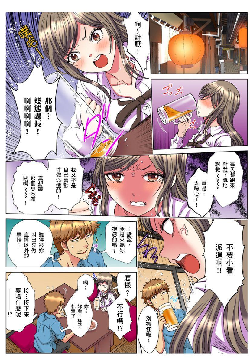 [Rurukichi] 30-sai Freeter, Genkan Aketara 5-fun de Namahame! | 30歲的美女姊姊在玄關的5分鐘插入直播! Ch.1-15 [Chinese] 103