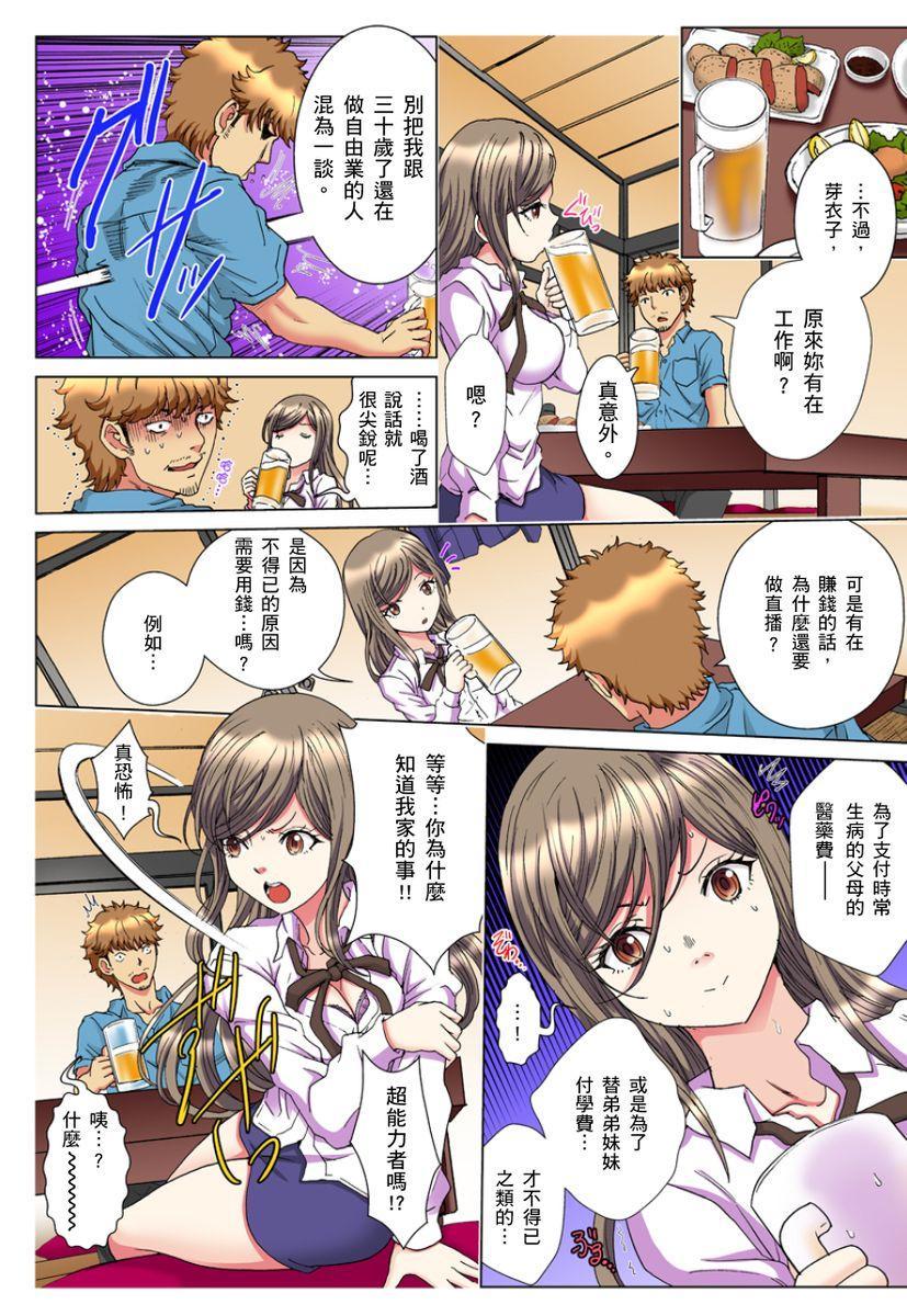 [Rurukichi] 30-sai Freeter, Genkan Aketara 5-fun de Namahame! | 30歲的美女姊姊在玄關的5分鐘插入直播! Ch.1-15 [Chinese] 104