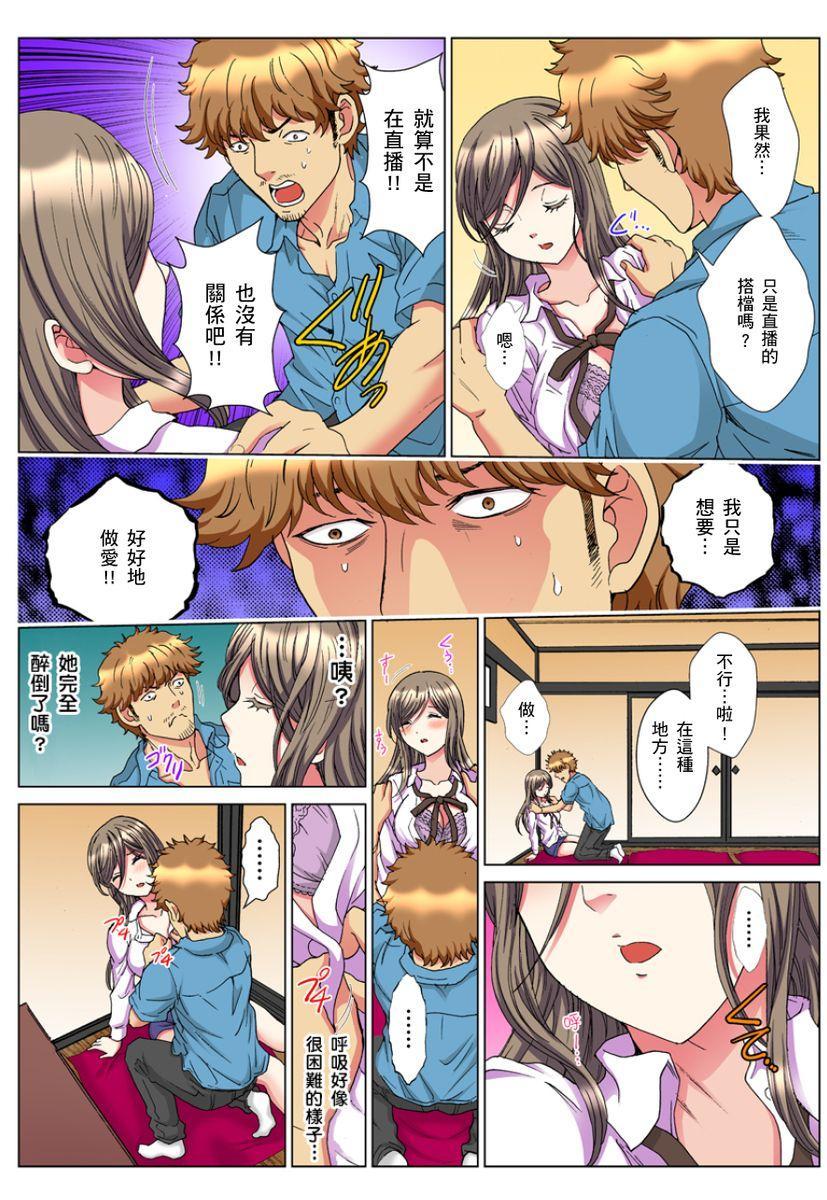 [Rurukichi] 30-sai Freeter, Genkan Aketara 5-fun de Namahame! | 30歲的美女姊姊在玄關的5分鐘插入直播! Ch.1-15 [Chinese] 107