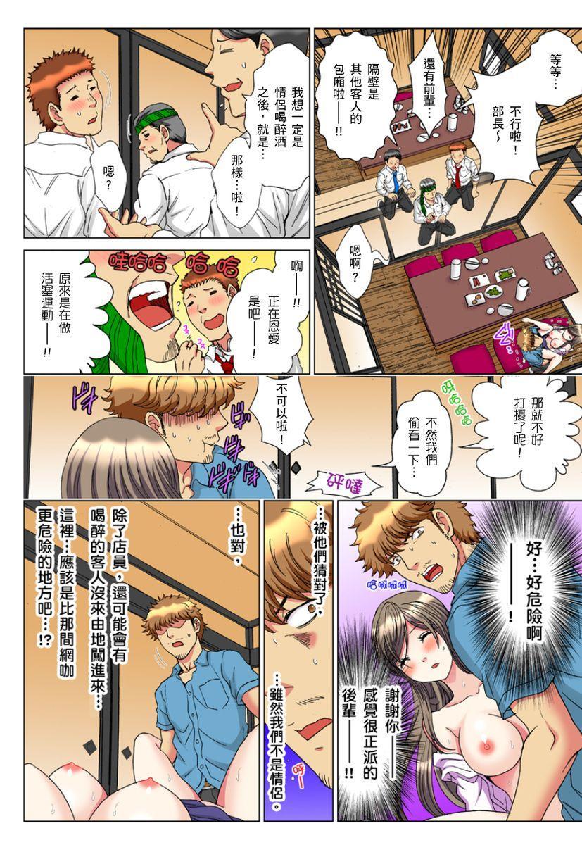 [Rurukichi] 30-sai Freeter, Genkan Aketara 5-fun de Namahame! | 30歲的美女姊姊在玄關的5分鐘插入直播! Ch.1-15 [Chinese] 116