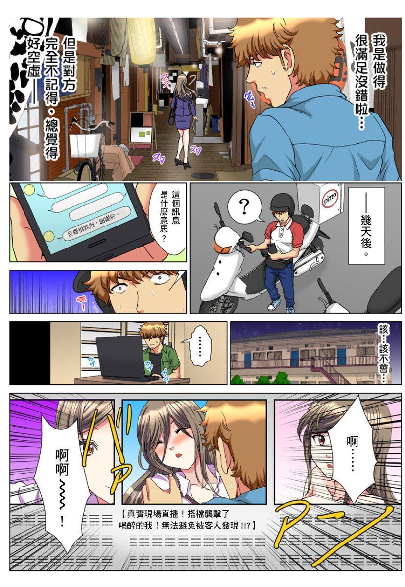 [Rurukichi] 30-sai Freeter, Genkan Aketara 5-fun de Namahame! | 30歲的美女姊姊在玄關的5分鐘插入直播! Ch.1-15 [Chinese] 123